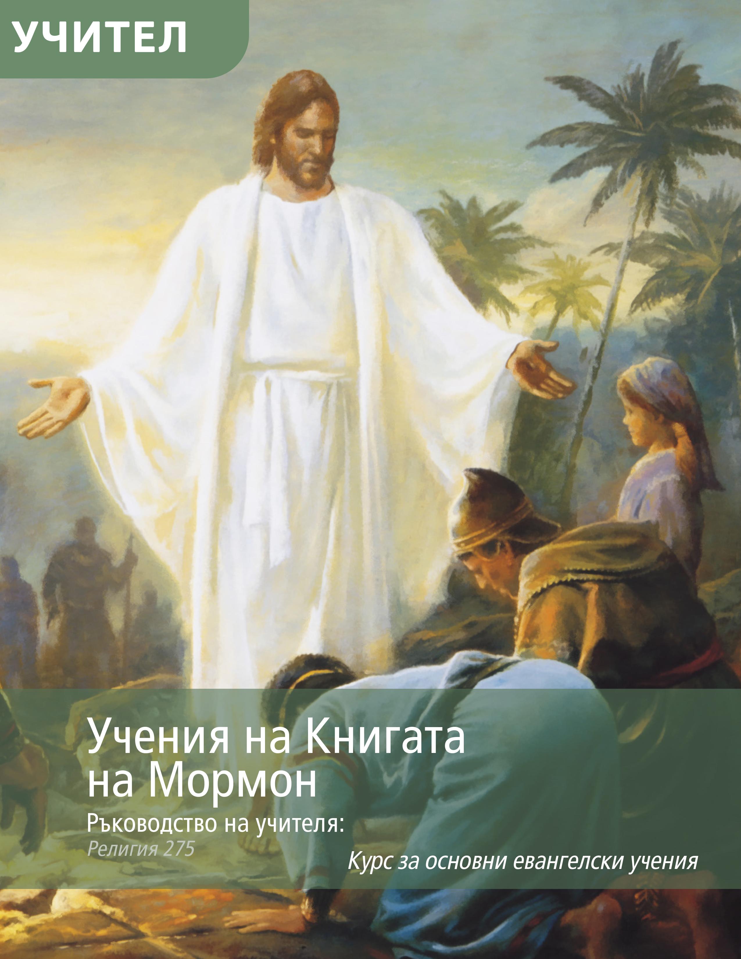 Ръководство на учителя: учения на Книгата на Мормон (Религия 275)