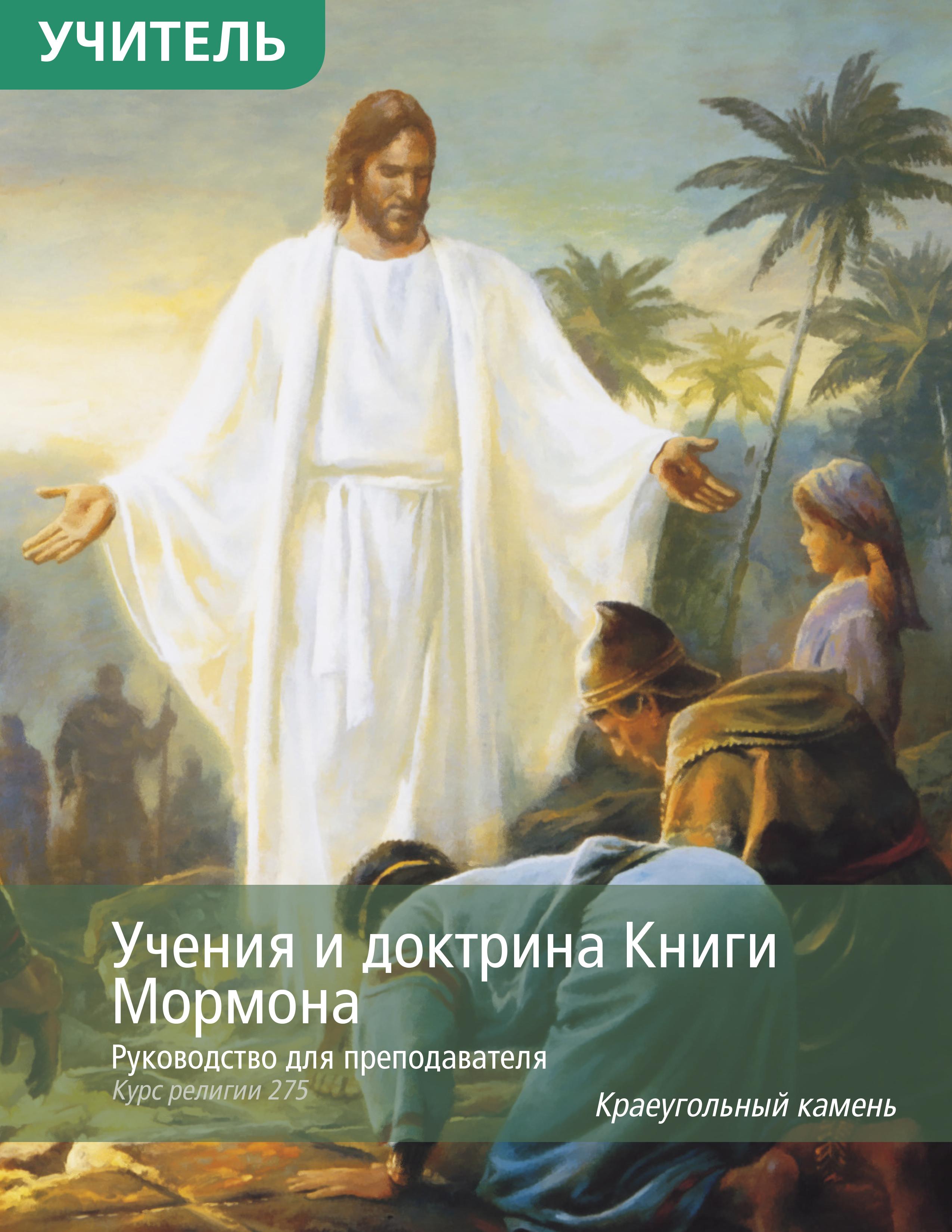 Учения и доктрина Книги Мормона. Руководство для преподавателя