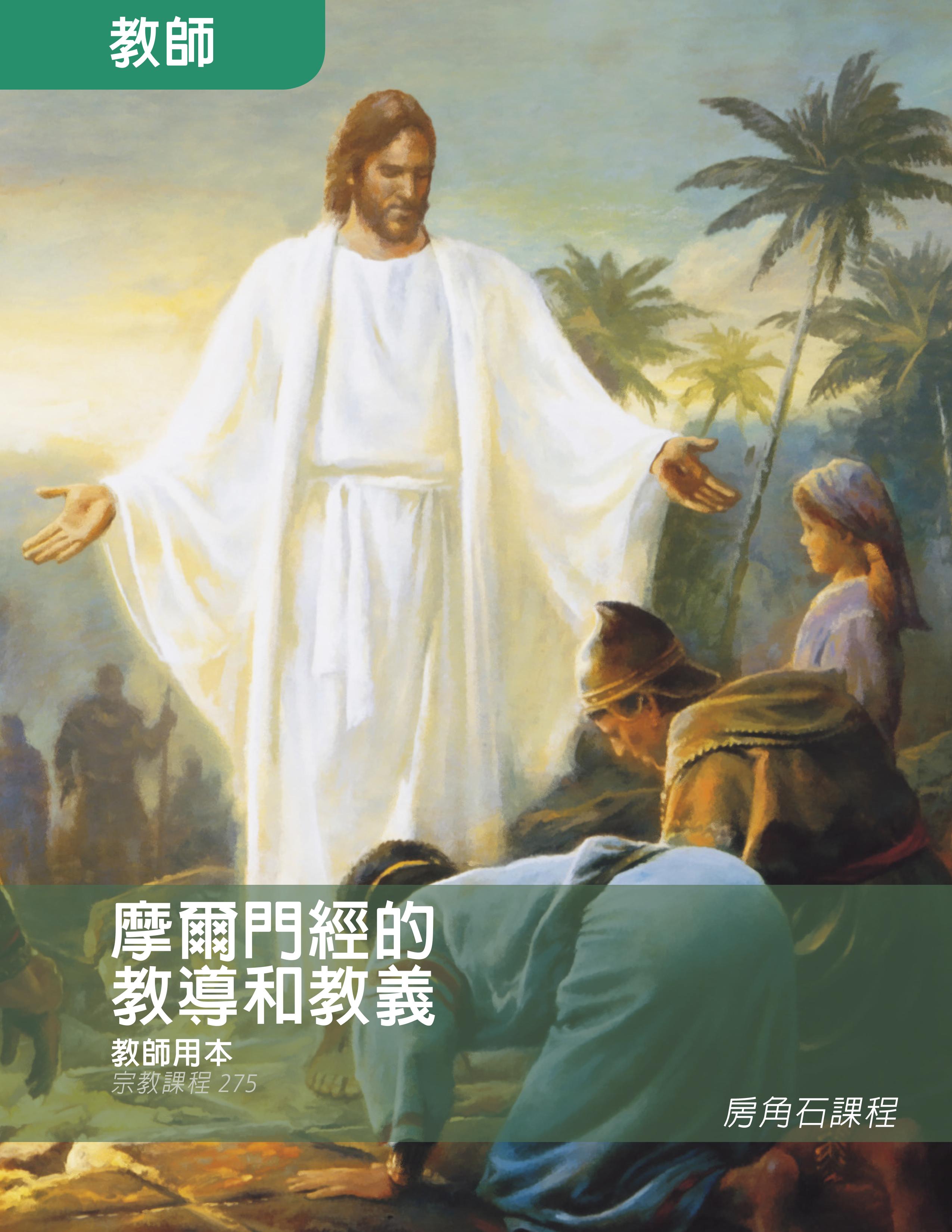摩爾門經的教導和教義教師用本(宗教課程275)