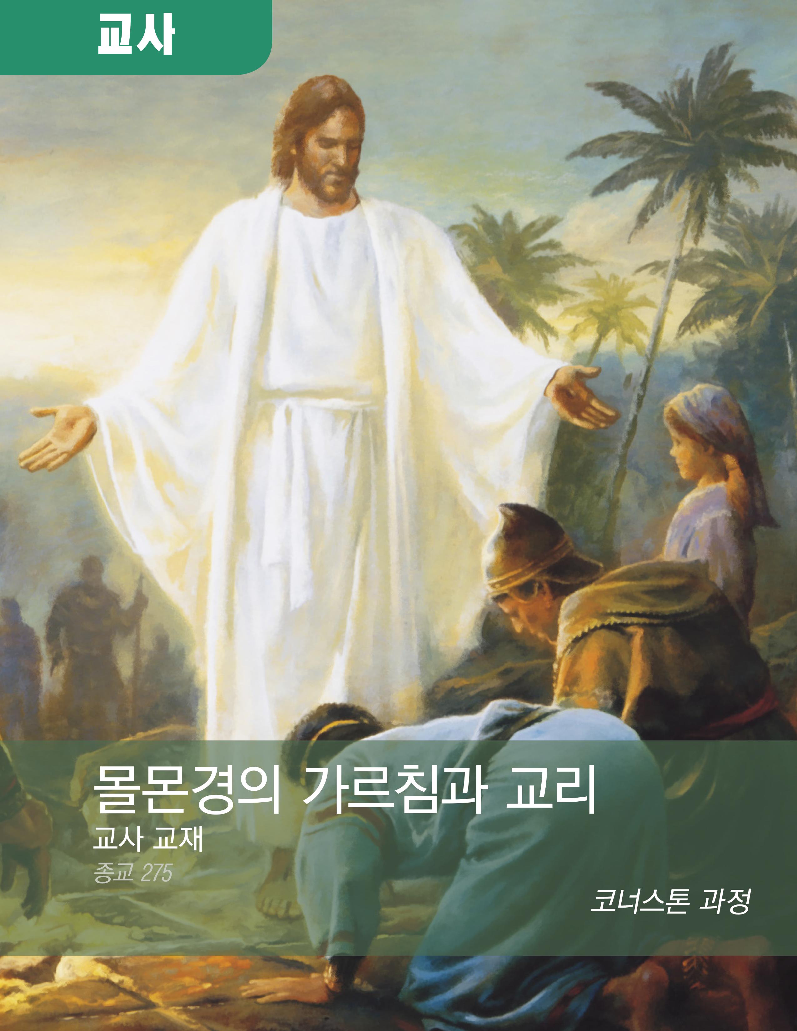 몰몬경의 가르침과 교리 교사 교재(종교 275)