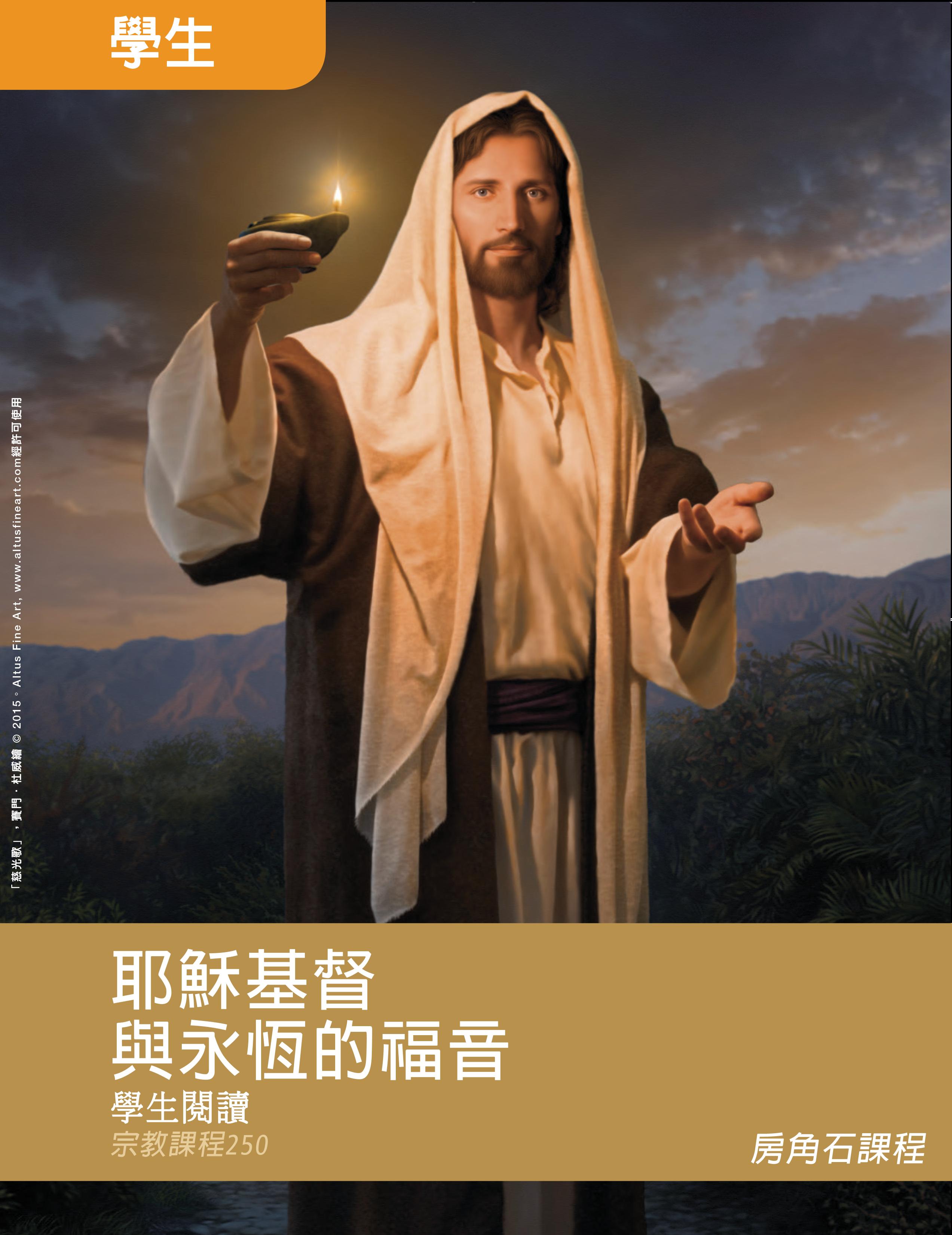 耶穌基督與永恆的福音學生閱讀(宗教課程250)