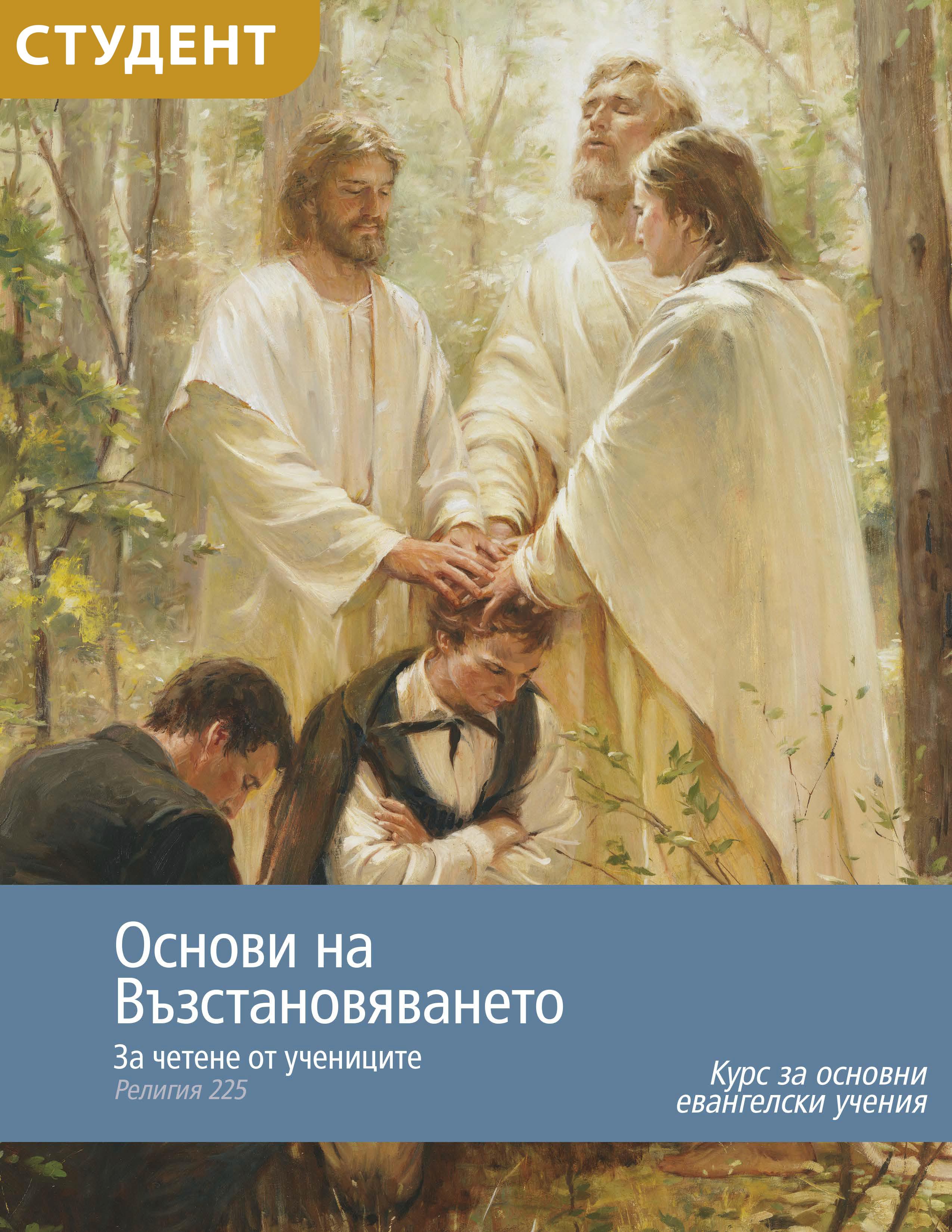 """Основи на Възстановяването: """"За четене от учениците"""" (Религия 225)"""