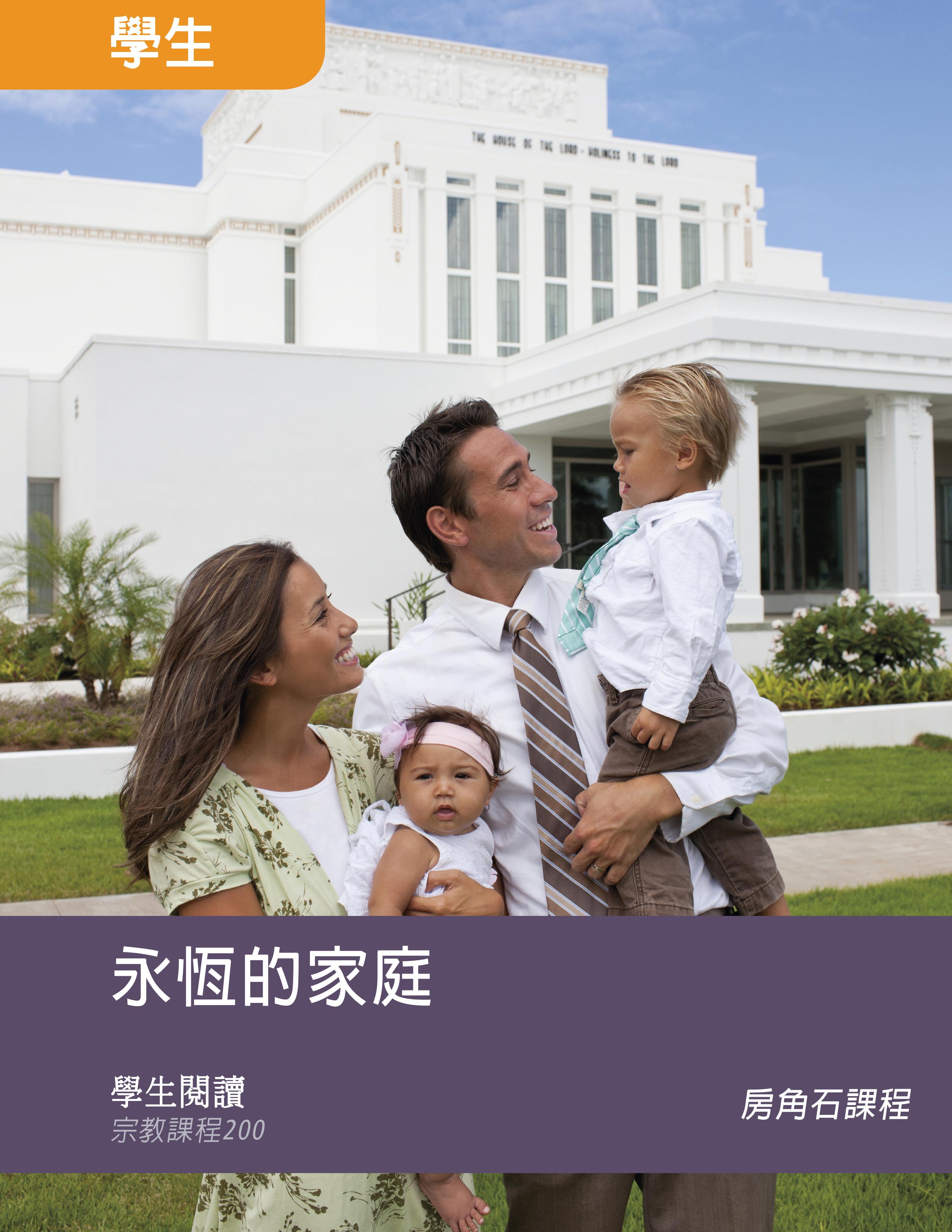 永恆家庭學生閱讀(宗教課程200)