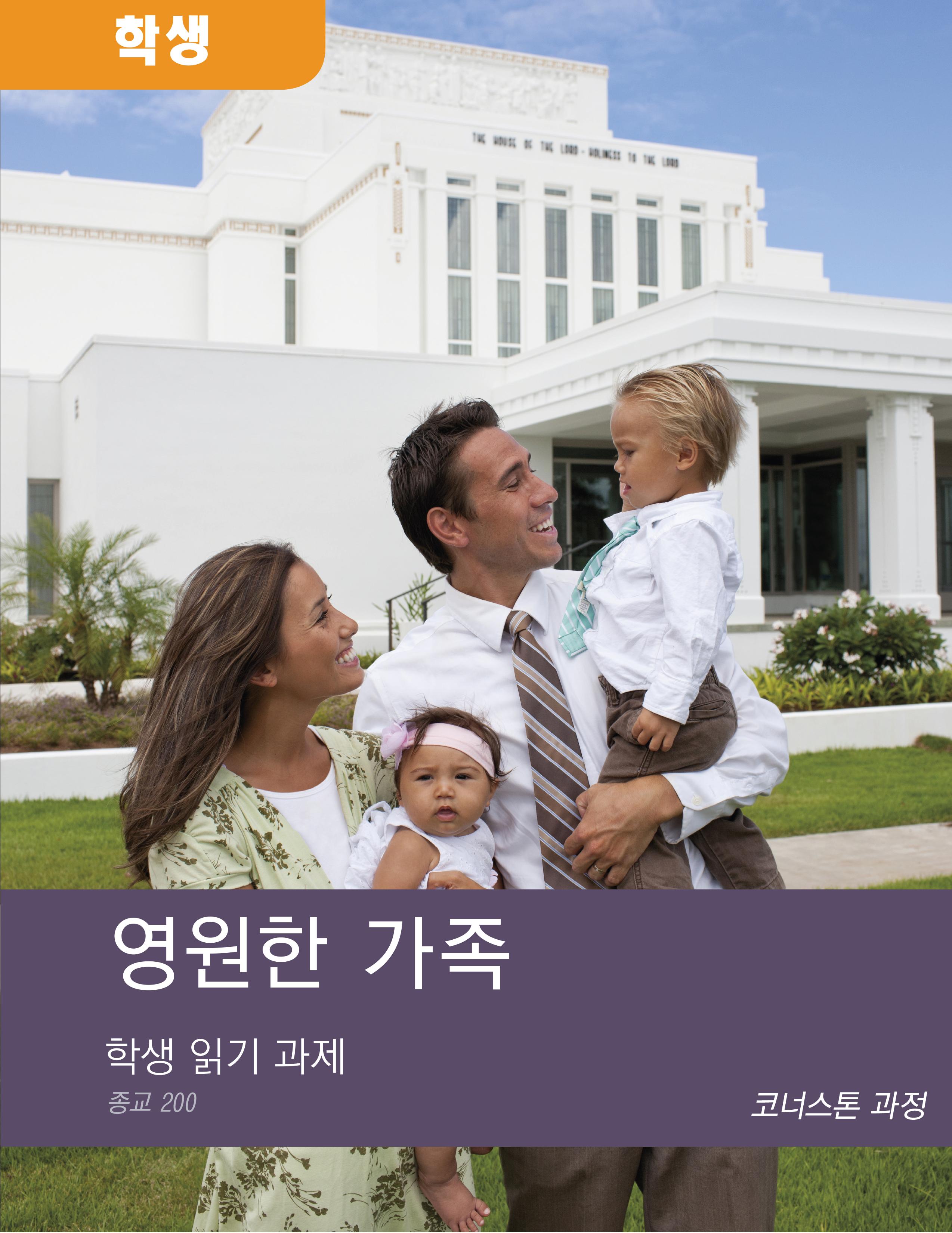 영원한 가족 학생 읽기 과제(종교 200)