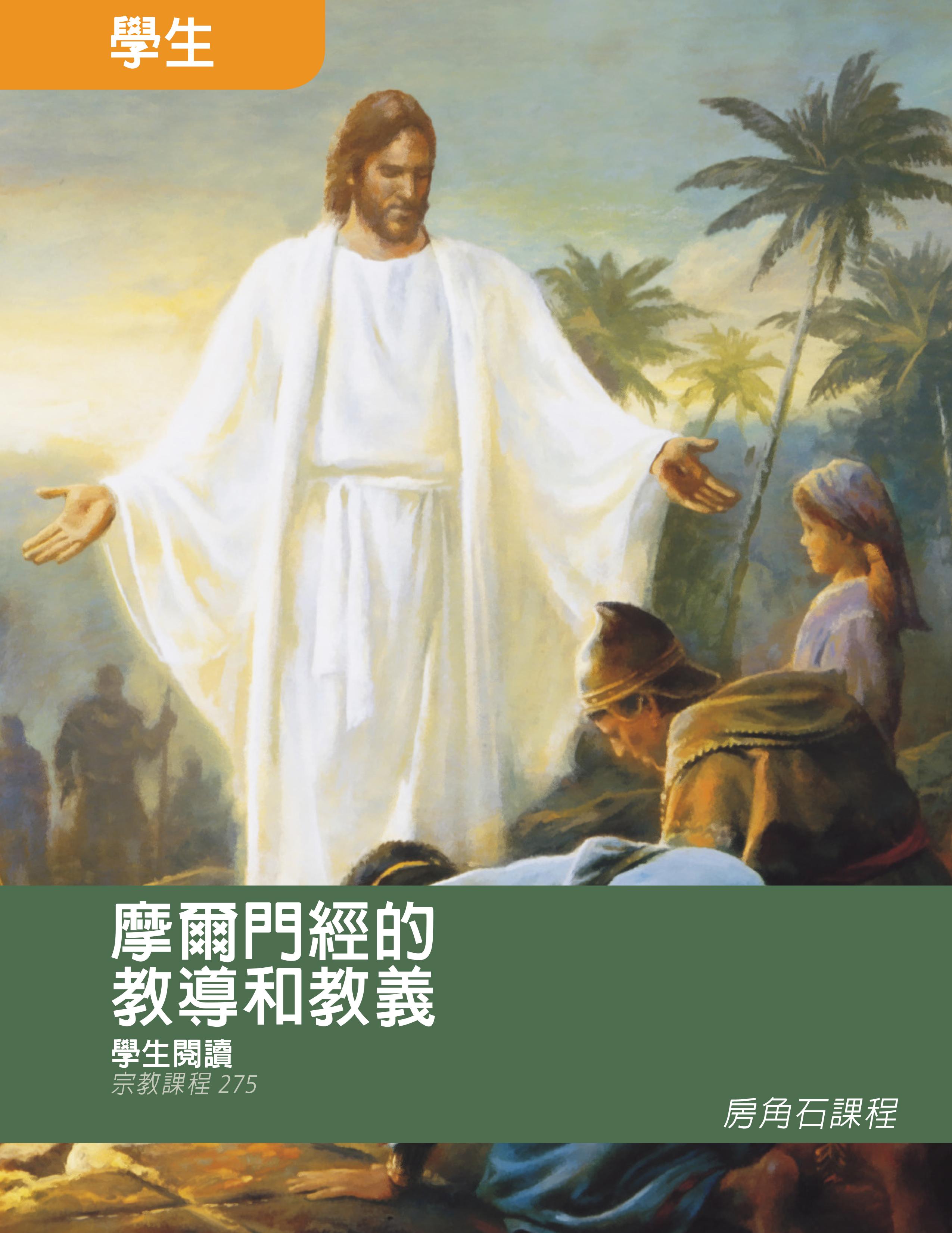 摩爾門經的教導和教義學生閱讀(宗教課程275)