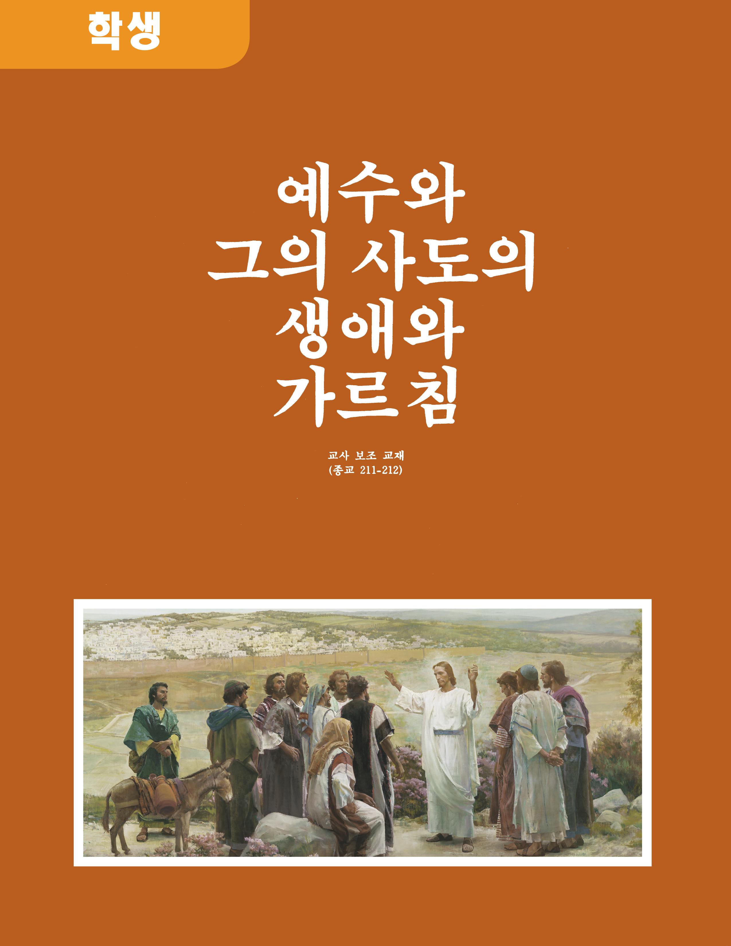 예수와 그의 사도의 생애와 가르침 - 학생 교재