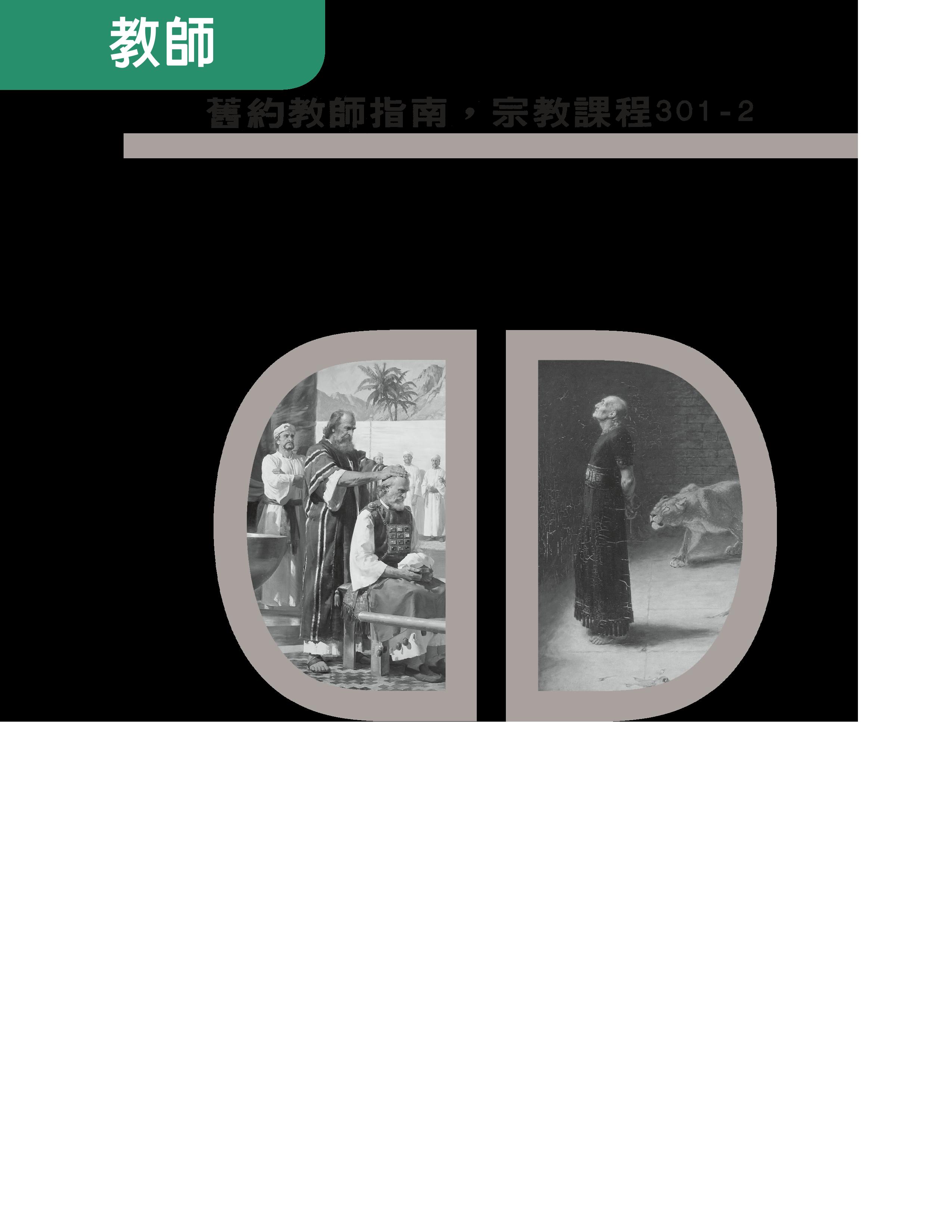 舊約教師指南(宗教課程301-302)
