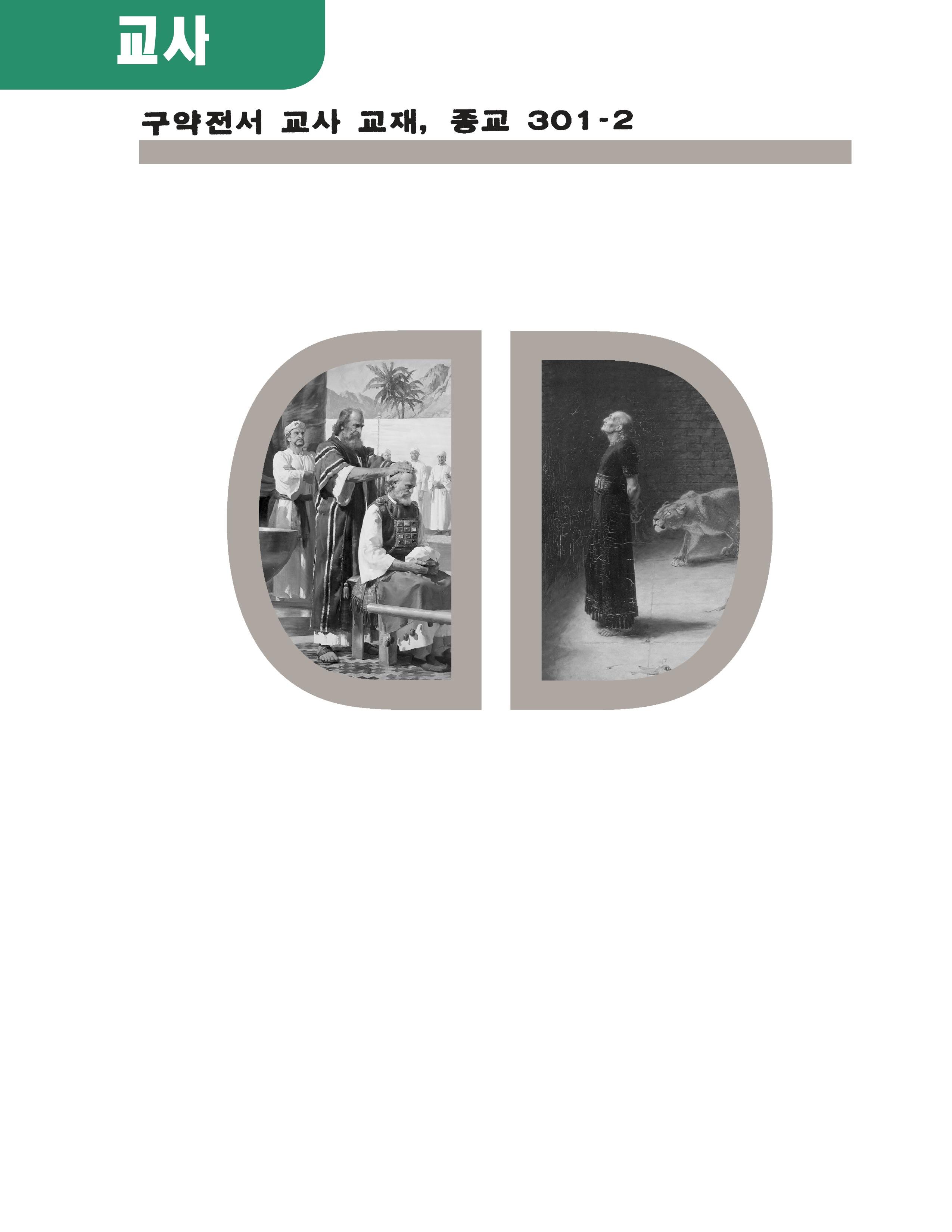 구약전서 교사 교재(종교 301–302)
