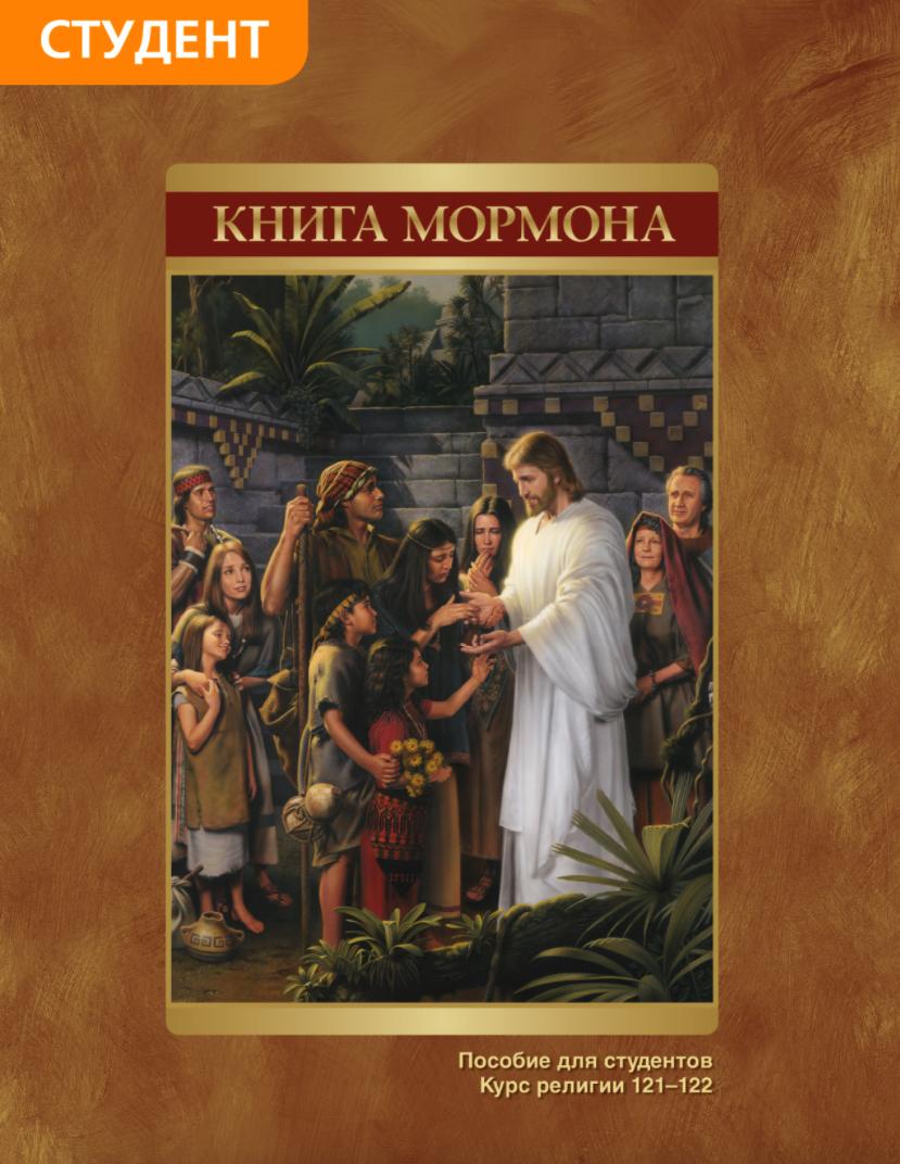 Книга Мормона. Пособие для студентов (КР 121–122)
