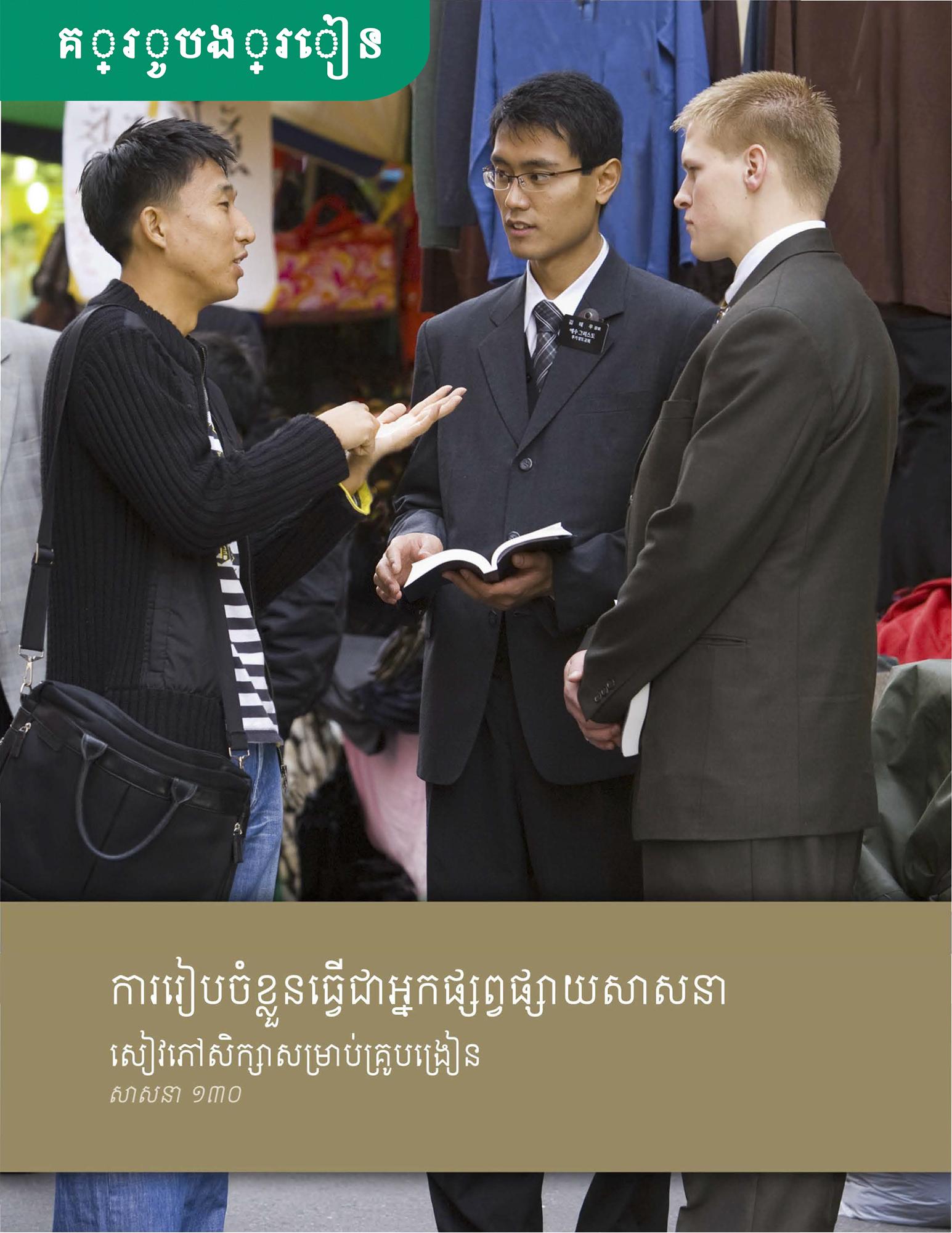 Missionary Preparation Teacher Manual (Religion 130) (សៀវភៅសិក្សាសម្រាប់គ្រូបង្រៀន ស្ដីពីការរៀបចំខ្លួនធ្វើជាអ្នកផ្សព្វផ្សាយសាសនា (សាសនា ១៣០)