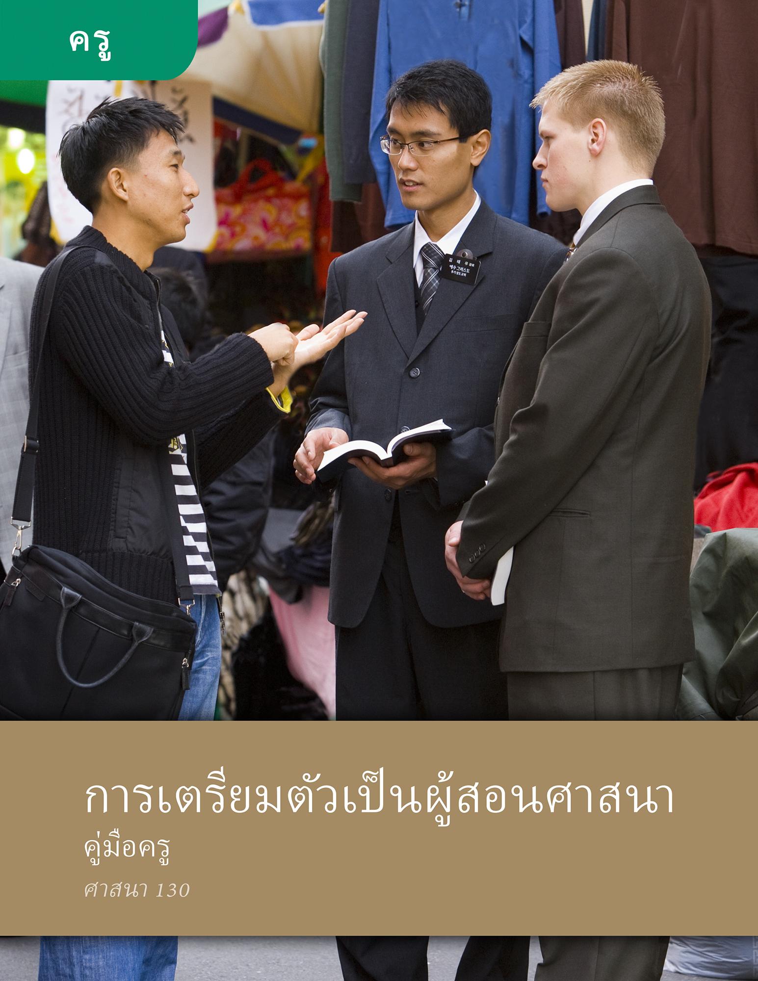 การเตรียมตัวเป็นผู้สอนศาสนา คู่มือครู (ศาสนา 130)