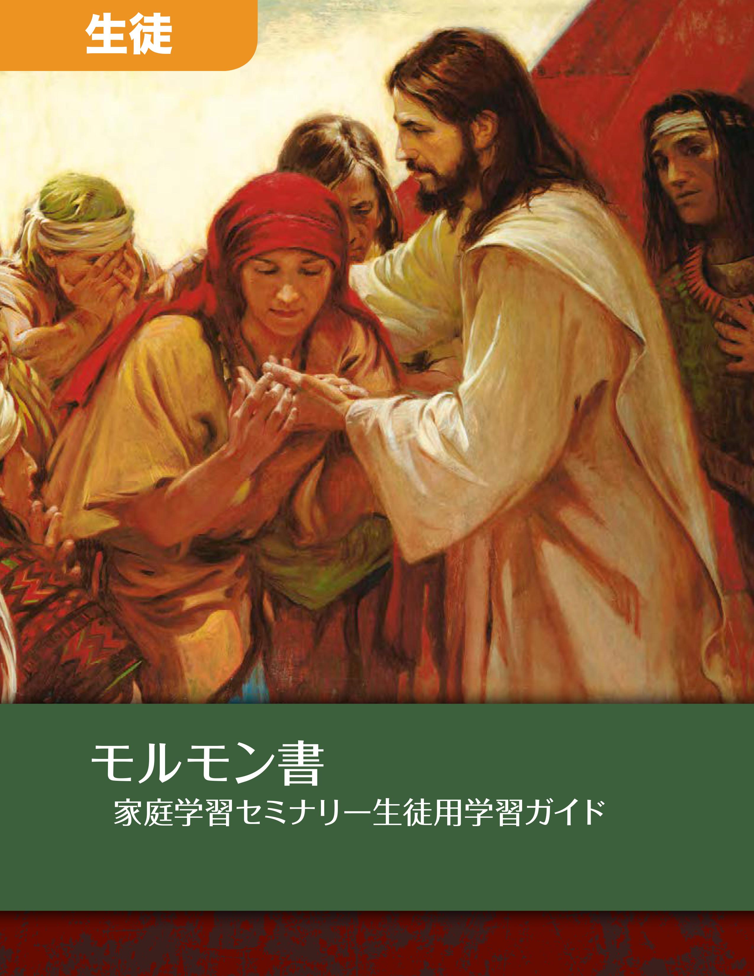『旧約聖書 家庭学習セミナリー生徒用学習ガイド』
