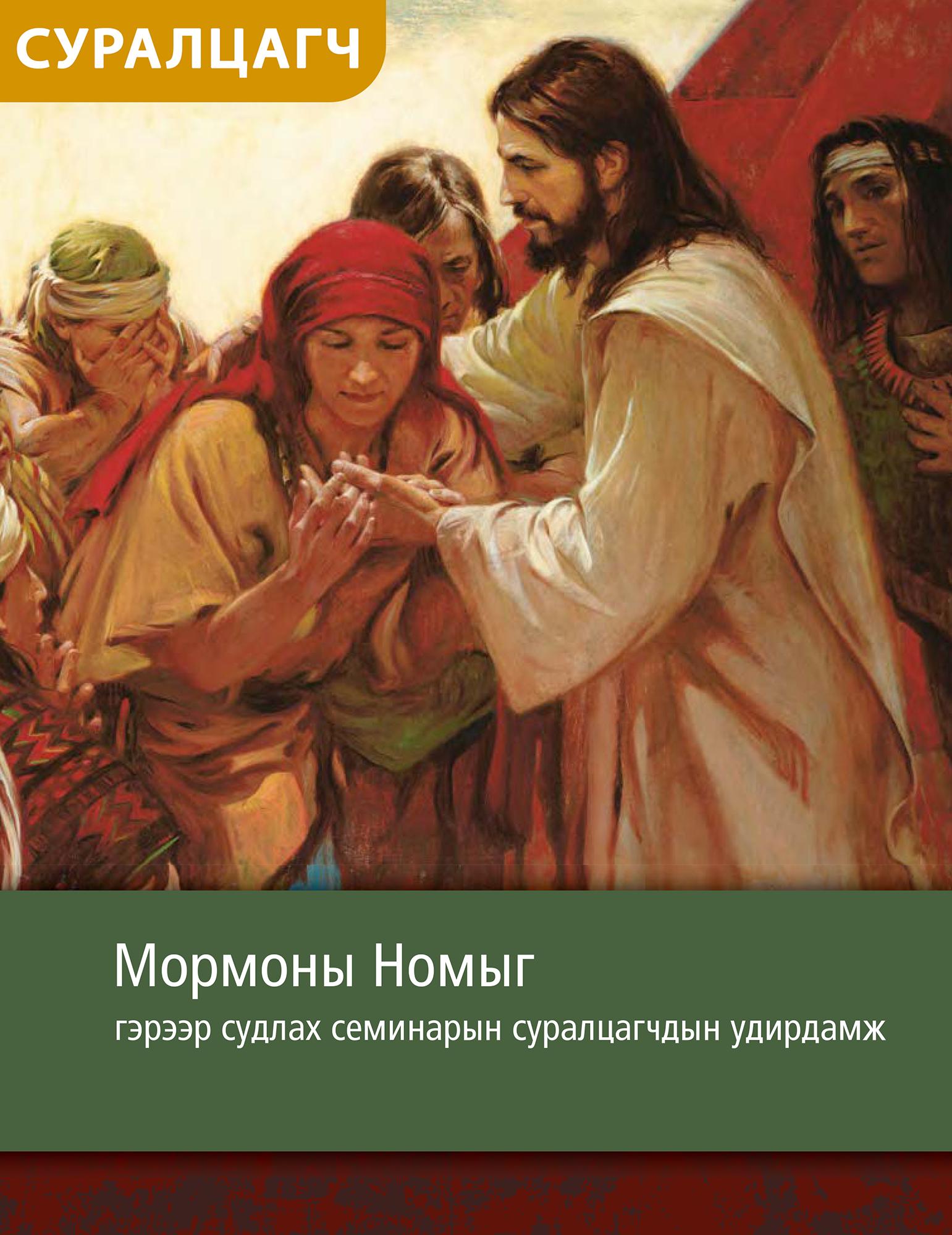 Мормоны Номыг гэрээр судлах семинарын суралцагчдын удирдамж