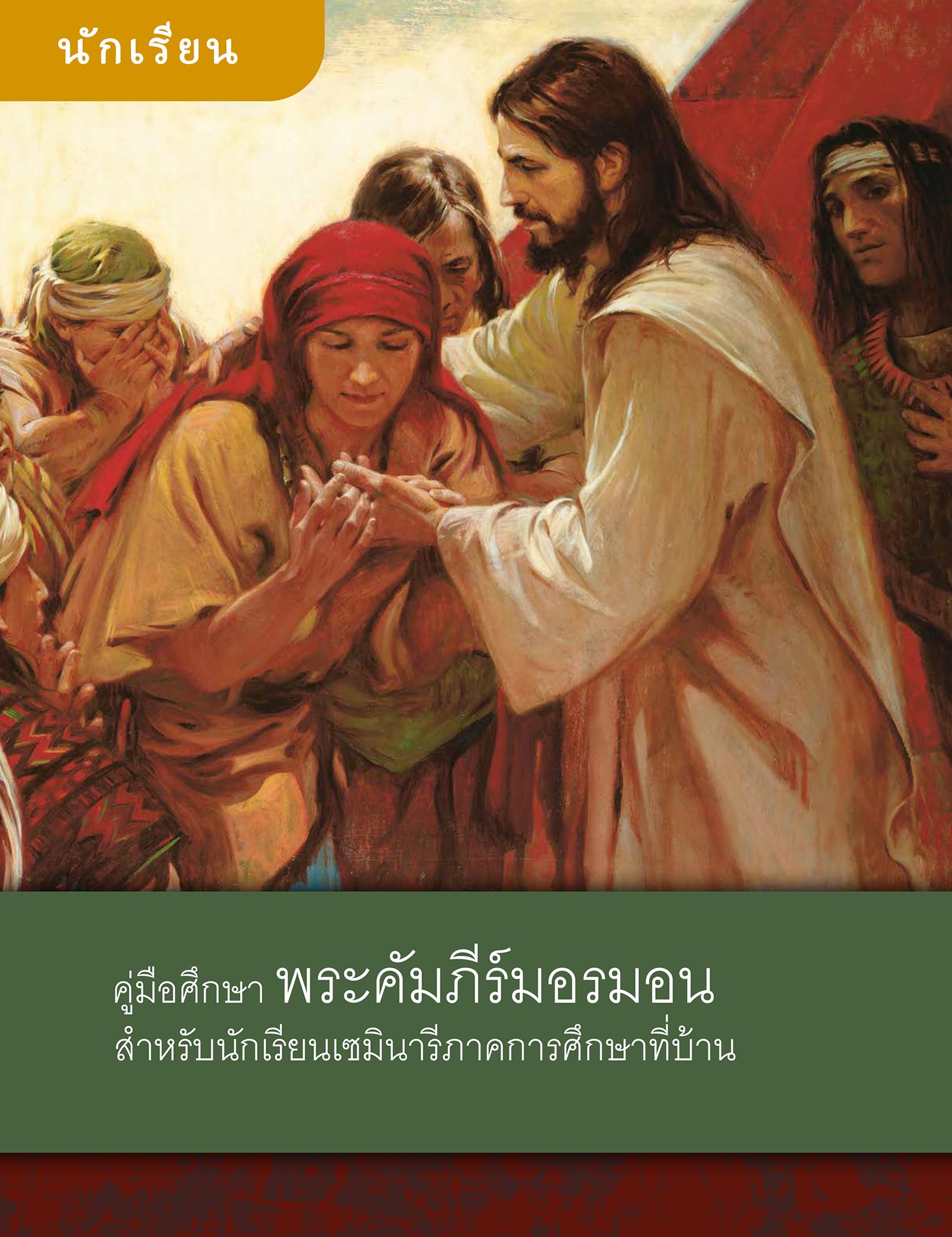 พระคัมภีร์มอรมอน แนวทางศึกษาสำหรับนักเรียนเซมินารีภาคการศึกษาที่บ้าน
