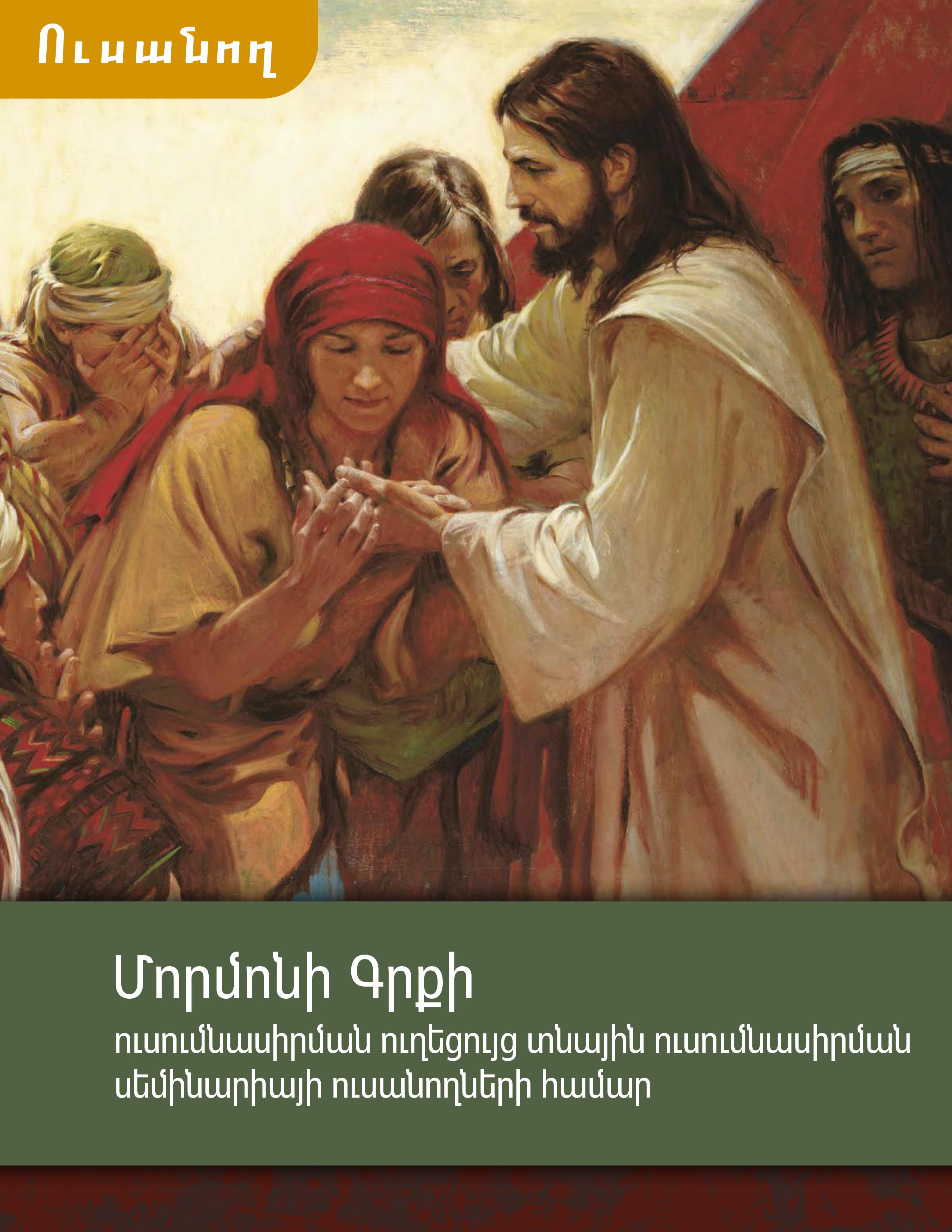Մորմոնի Գրքի ուսումնասիրության ուղեցույց սեմինարիայի ուսանողների տնային ուսումնասիրման համար
