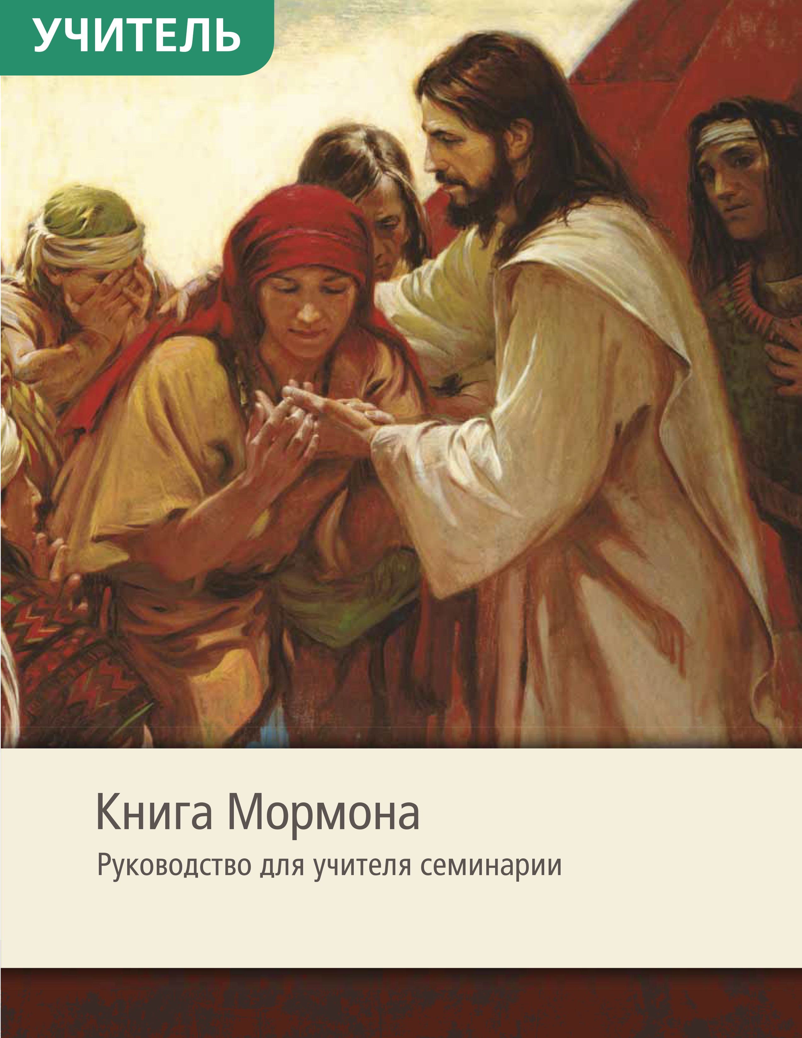 Книга Мормона. Руководство для учителя семинарии
