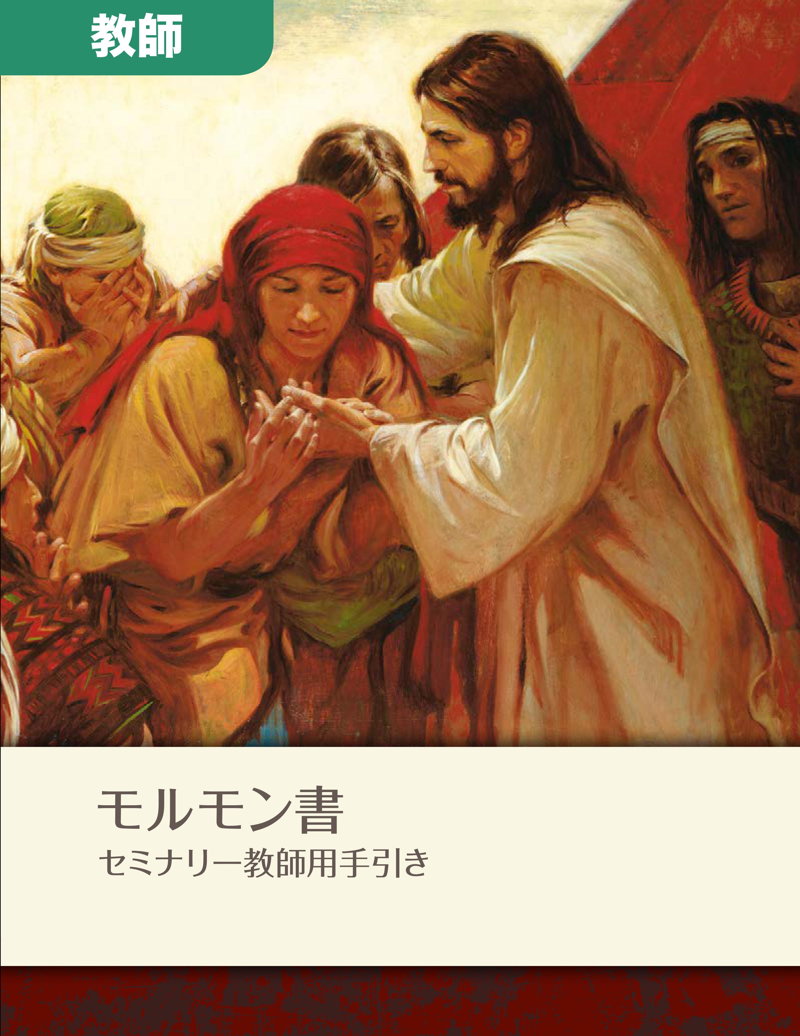『旧約聖書 セミナリー教師用手引き』