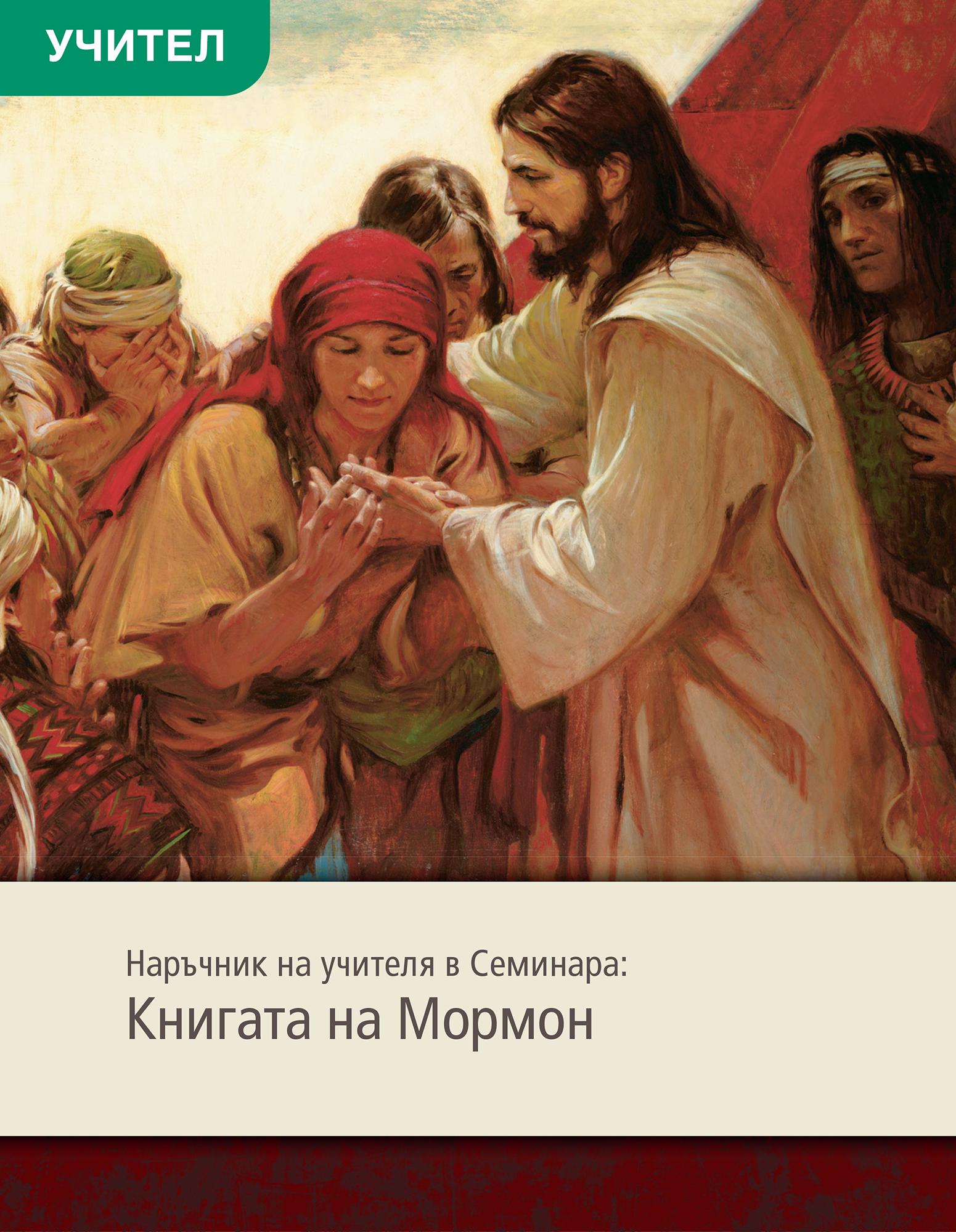 Ръководство на учителя в Семинар: Книгата на Мормон