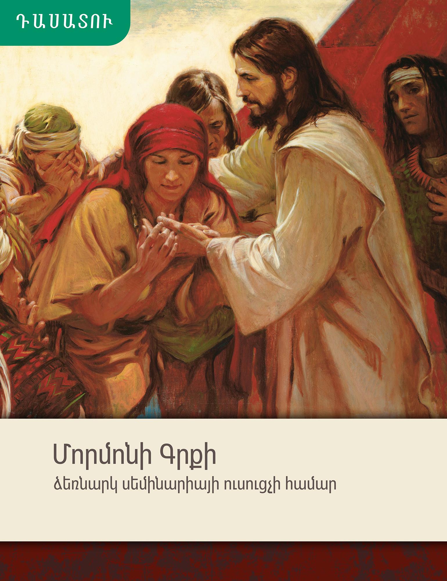 Մորմոնի Գրքի սեմինարիայի ուսուցչի ձեռնարկ