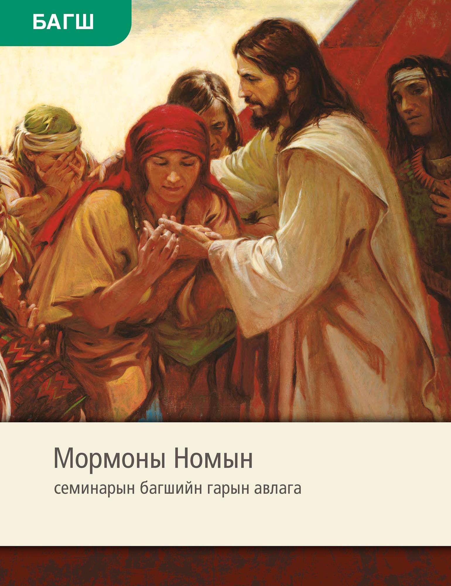 Мормоны Номын семинарын багшийн гарын авлага