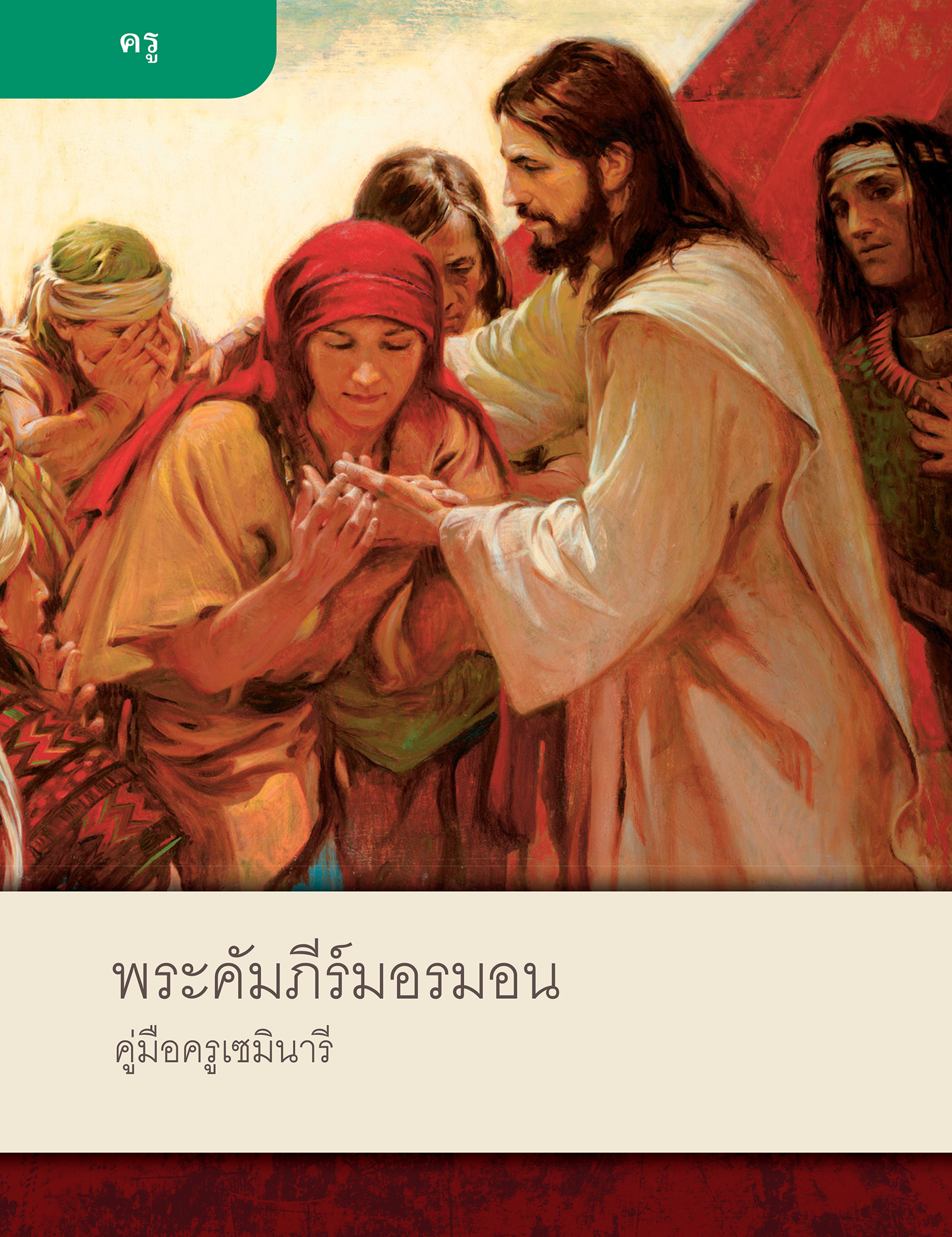 พระคัมภีร์มอรมอน คู่มือครูเซมินารี