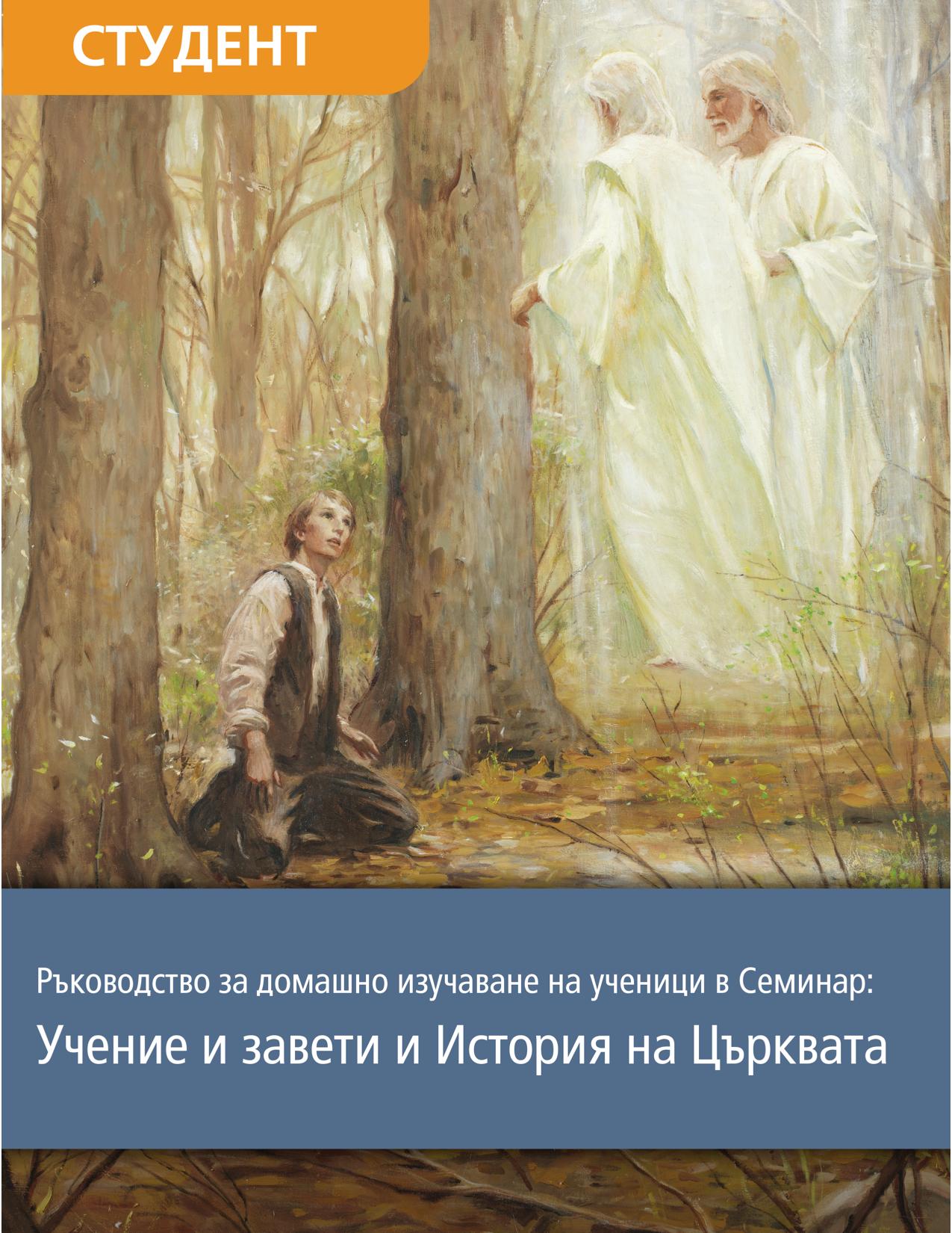 Ръководство за домашно изучаване на ученици в Семинар: Учение и Завети и История на Църквата