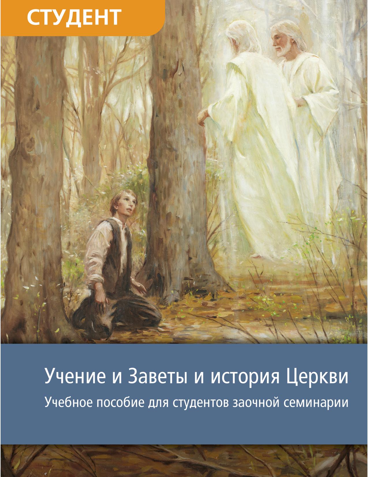 Учение и Заветы и история Церкви. Учебное пособие для студентов заочной семинарии