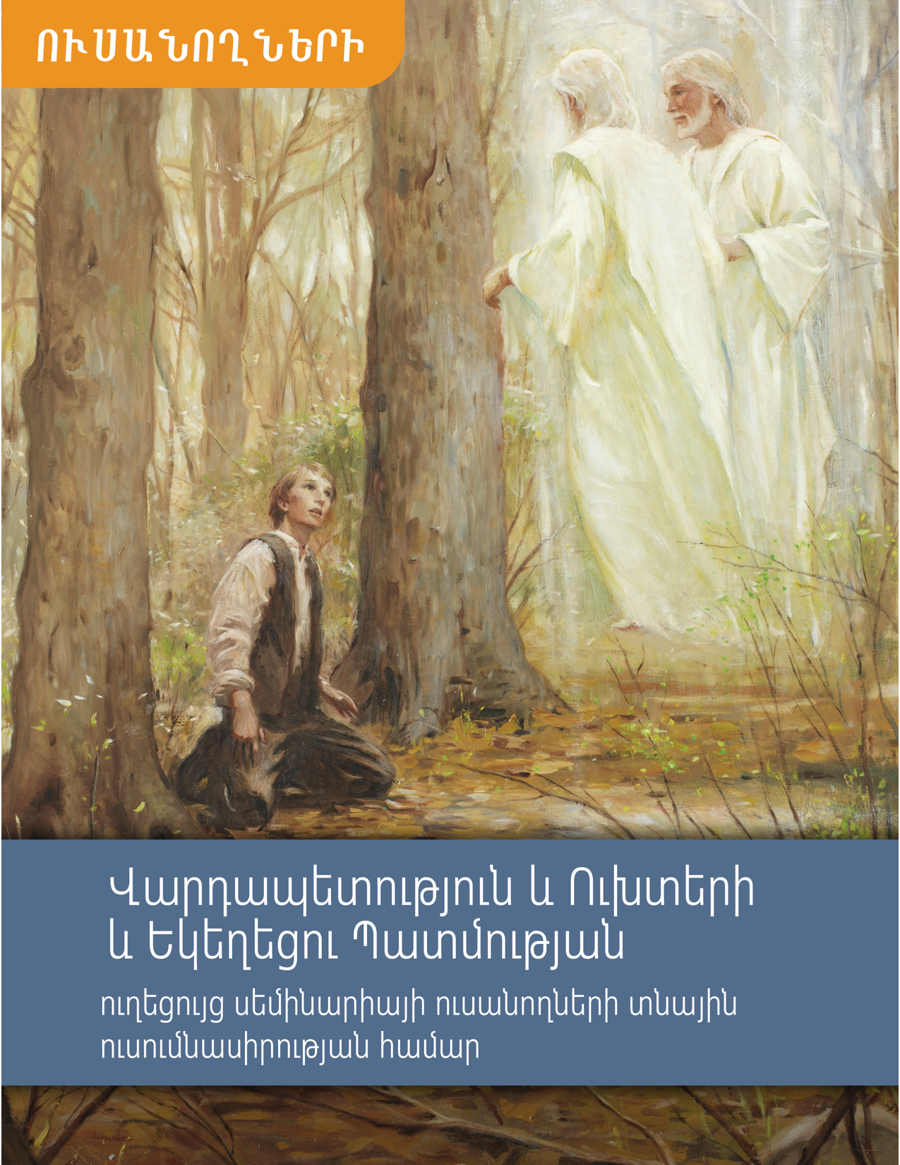 Վարդապետություն և Ուխտերի և Եկեղեցու Պատմության ուղեցույց սեմինարիայի ուսանողների տնային ուսումնասիրության համար