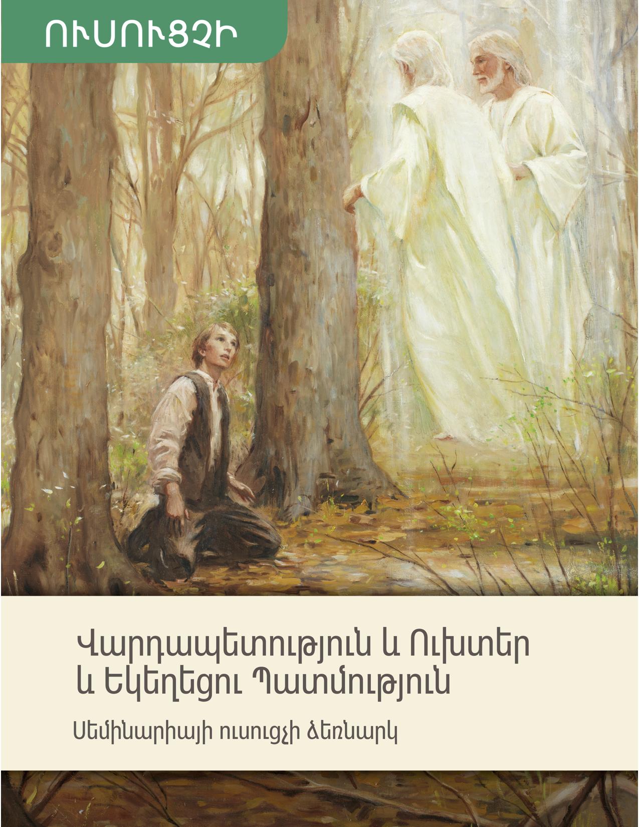 Վարդապետություն և Ուխտեր և Եկեղեցու Պատմություն. Սեմինարիայի ուսուցչի ձեռնարկ