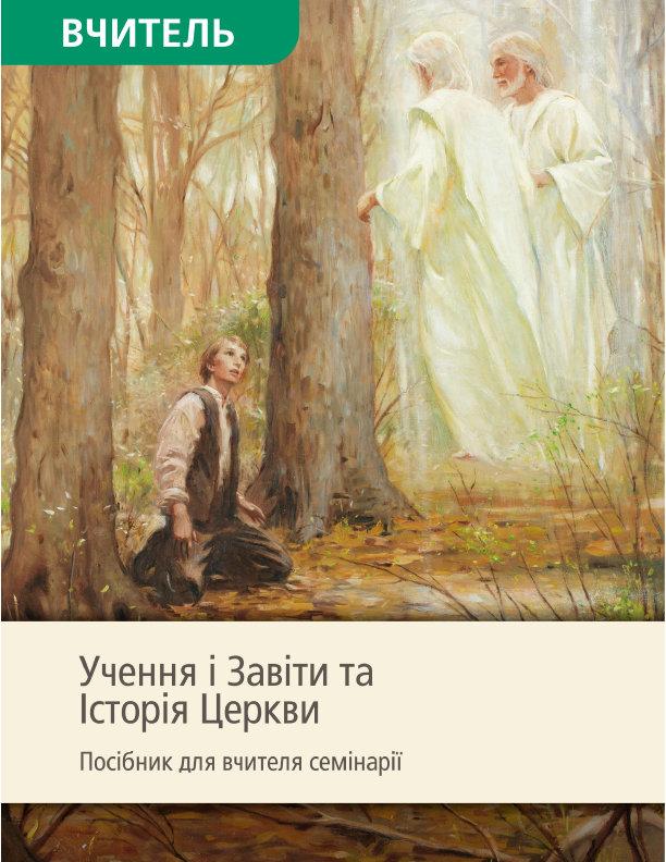 Учення і Завіти та Історія Церкви. Посібник для вчителя семінарії