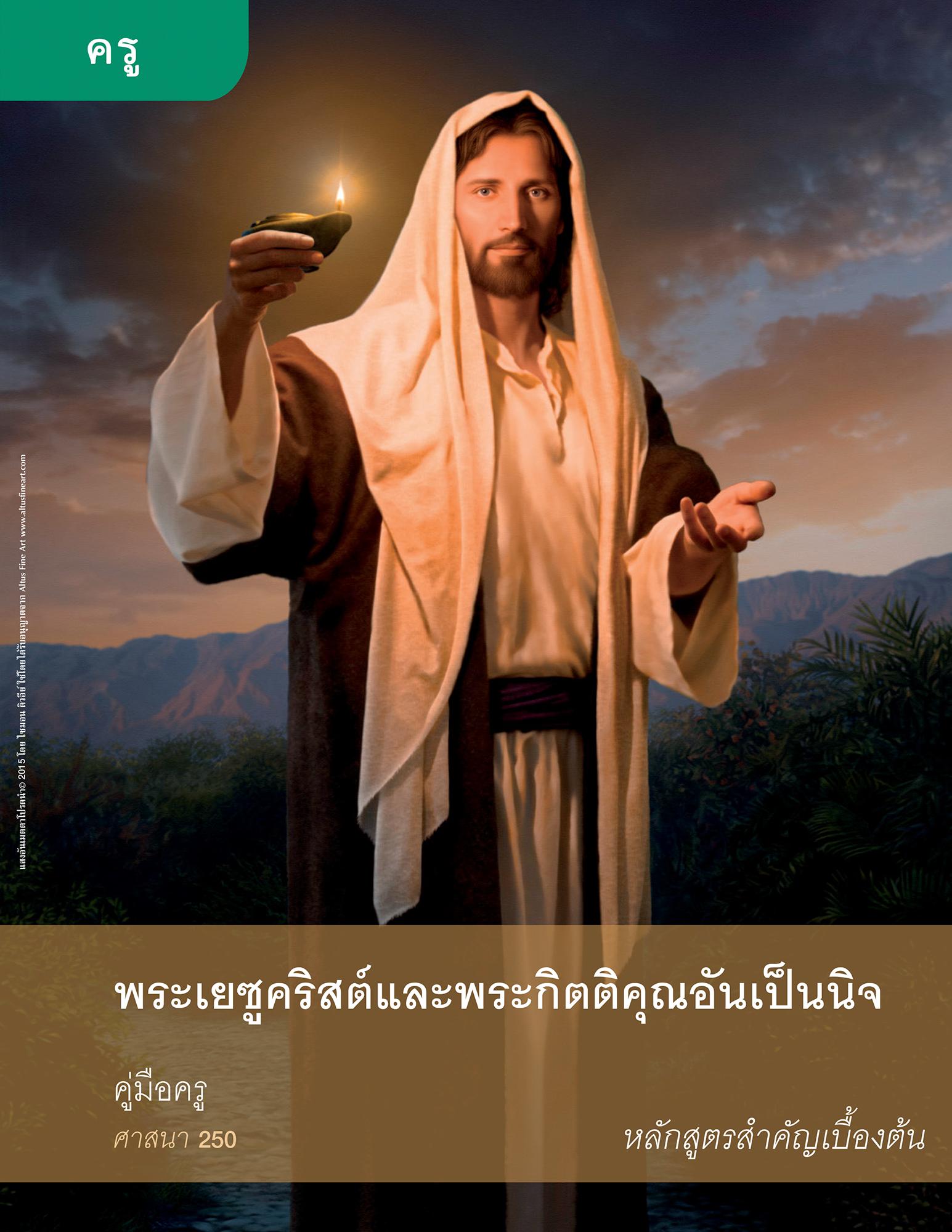 พระเยซูคริสต์และพระกิตติคุณอันเป็นนิจ คู่มือครู (ศาสนา 250)