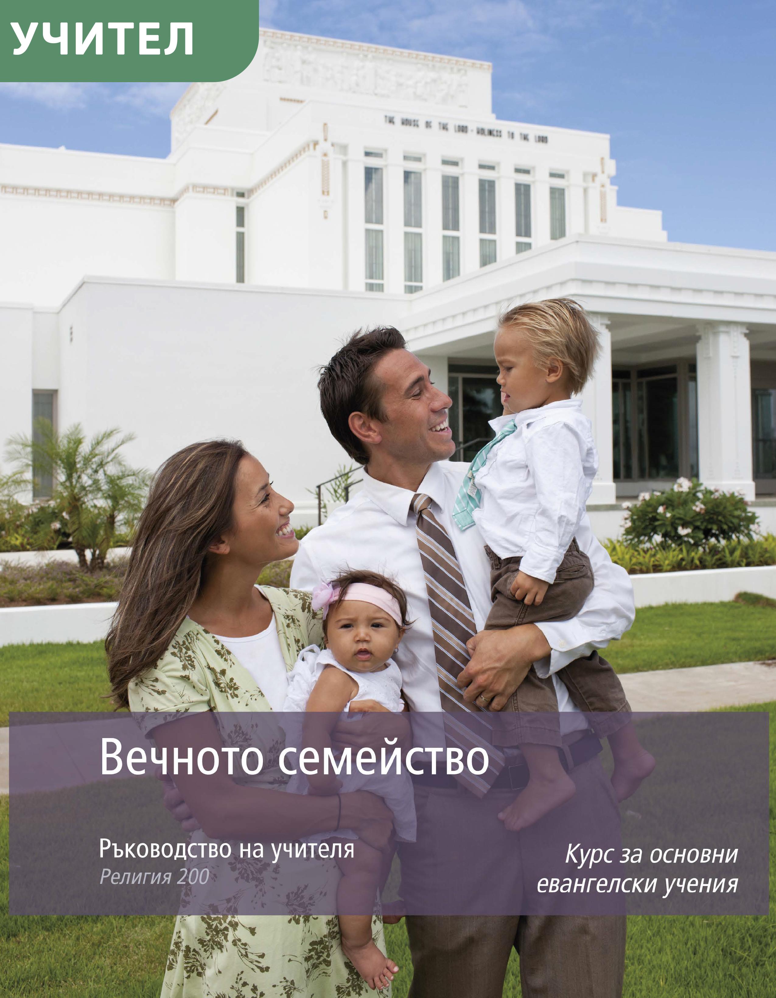 Вечното семейство: ръководство за учителя (Религия 200)