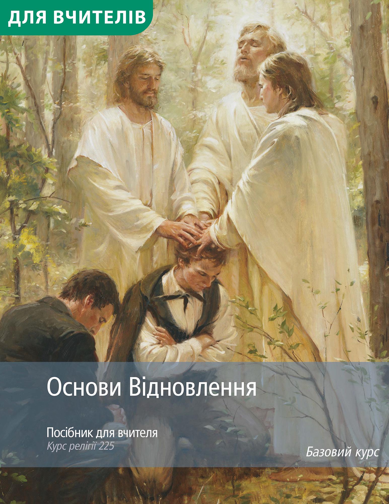Закладини Відновлення. Посібник для вчителя (Рел 225)