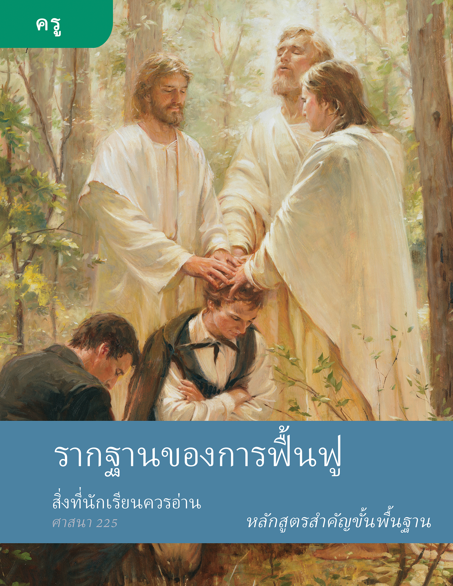 รากฐานของการฟื้นฟู คู่มือครู (ศาสนา 225)