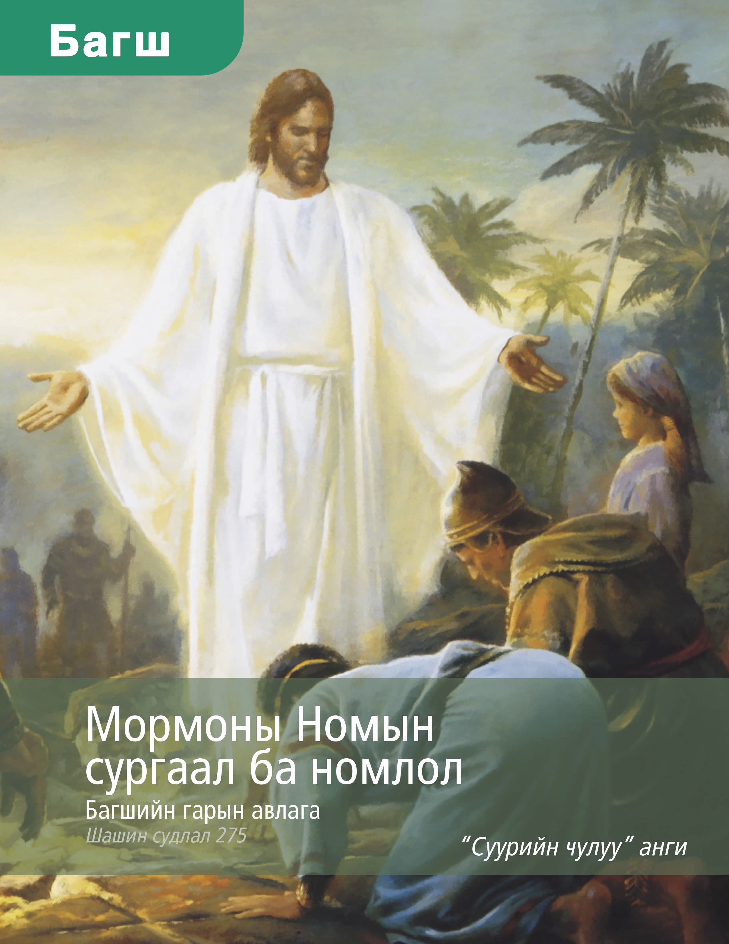 """""""Мормоны Номын сургаал ба номлол"""" багшийн гарын авлага (Шашин судлал 275)"""