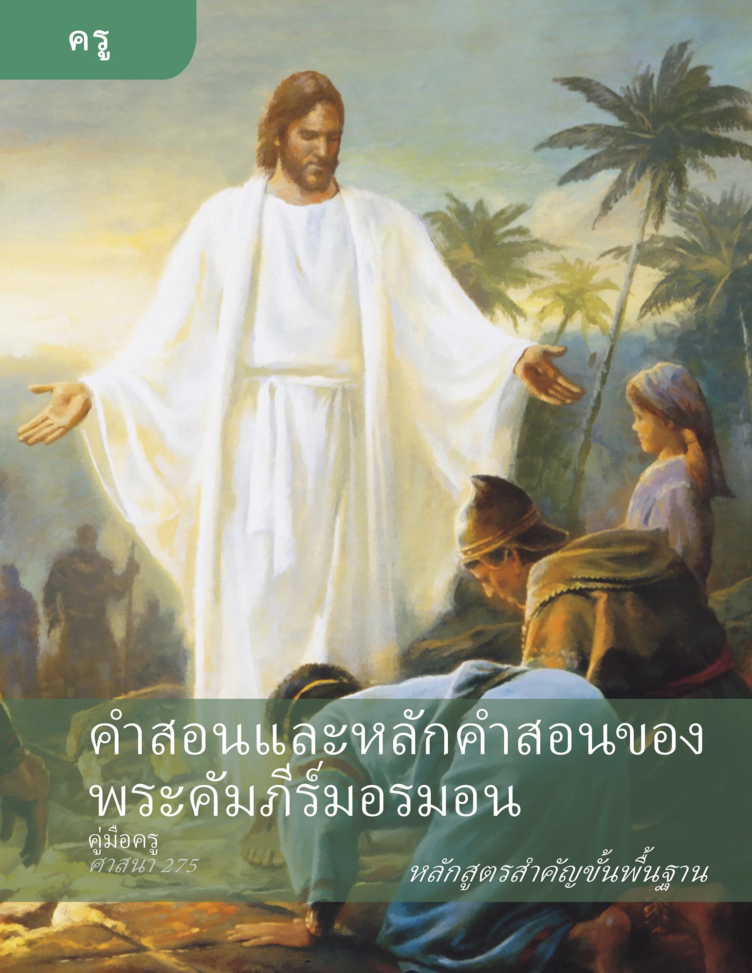 คำสอนและหลักคำสอนของพระคัมภีร์มอรมอน คู่มือครู (ศาสนา 275)
