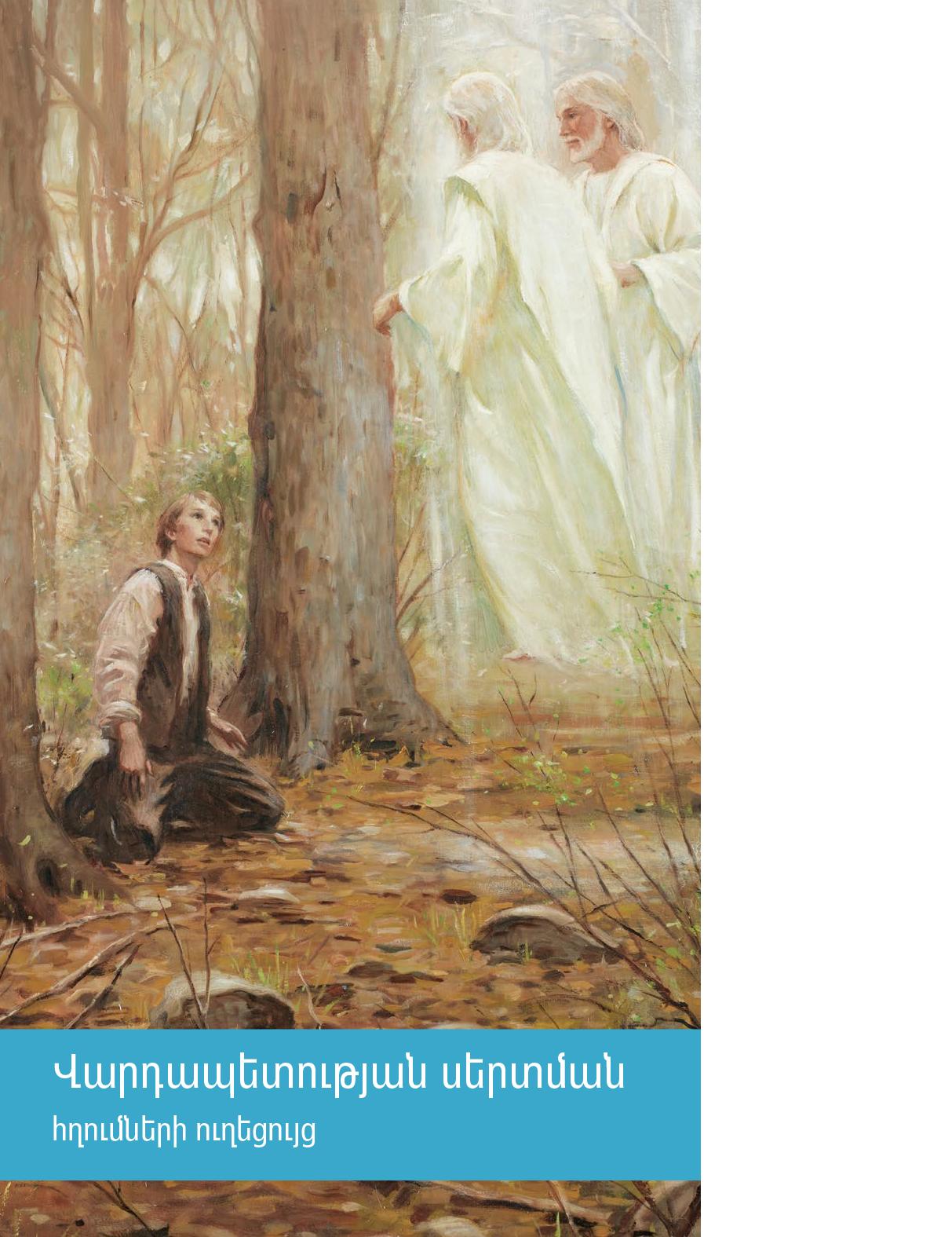 Վարդապետության սերտման հղումների ուղեցույց