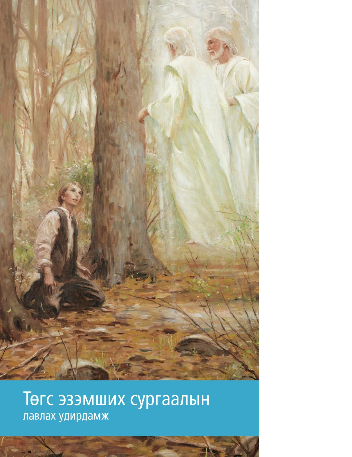 Төгс эзэмших сургаалын лавлах удирдамж