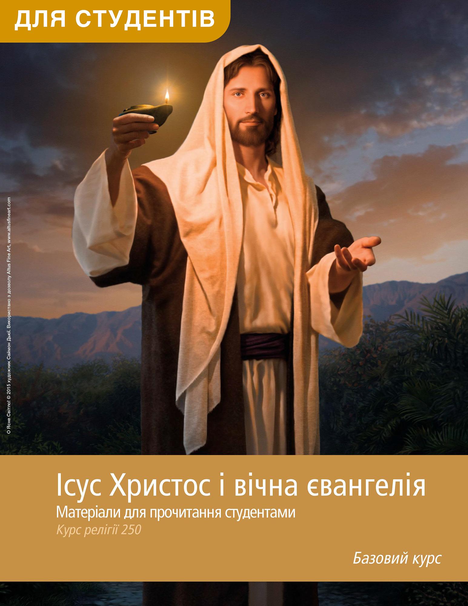 Ісус Христос і вічна євангелія. Матеріали для прочитання студентами (Рел 250)