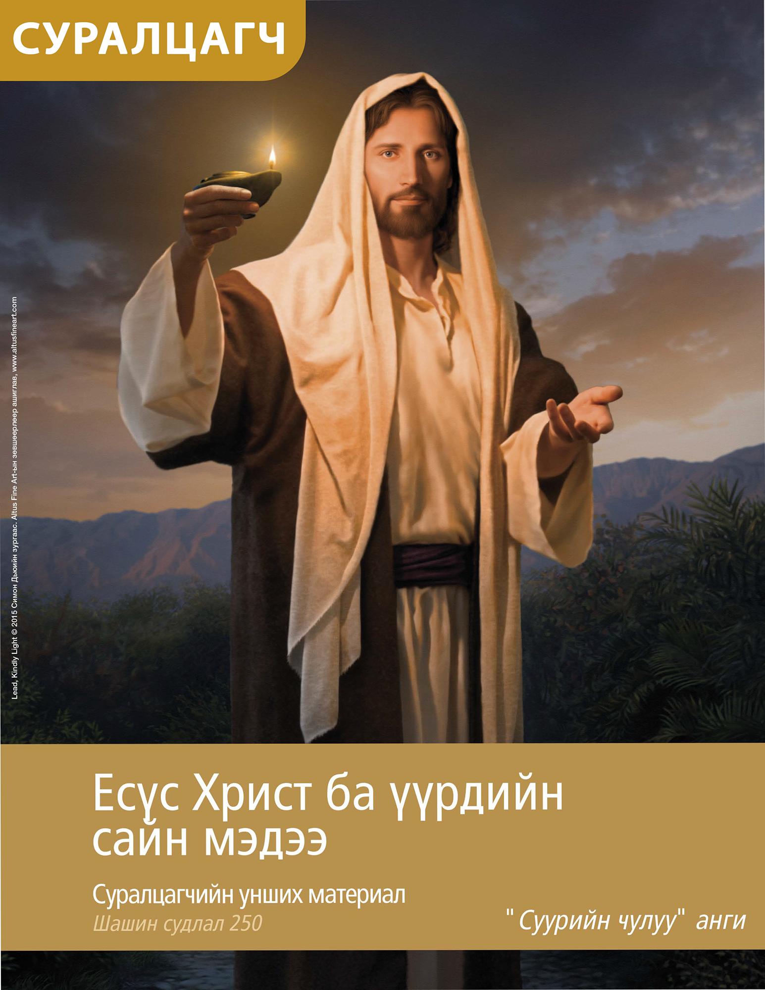 """""""Есүс Христ ба үүрдийн сайн мэдээ"""" суралцагчийн унших материал (Шашин судлал 250)"""