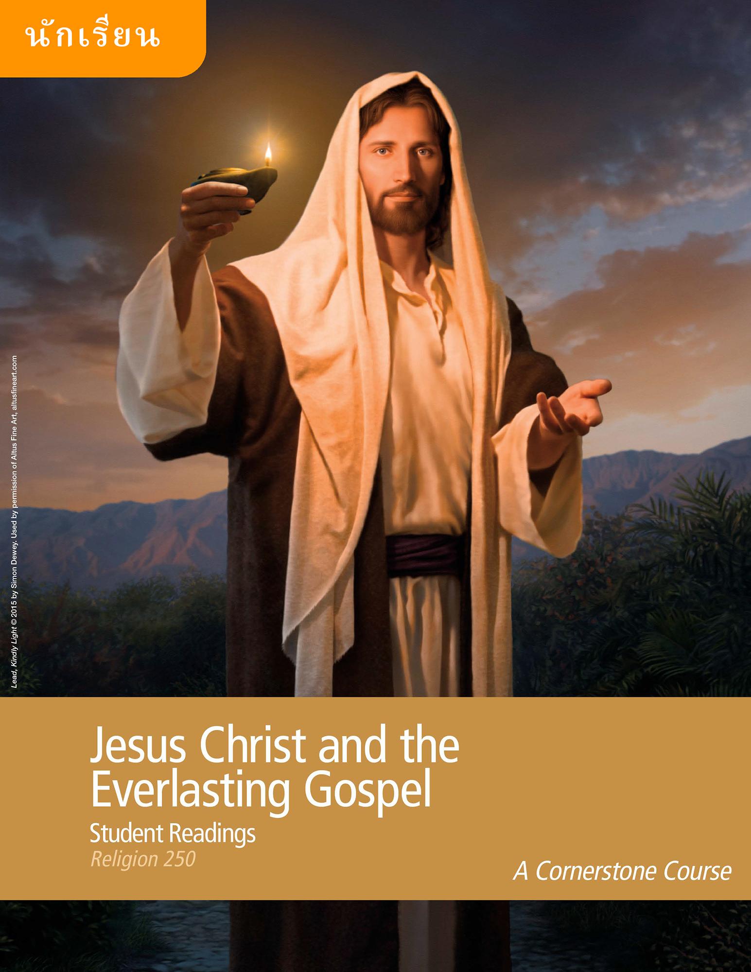 พระเยซูคริสต์และพระกิตติคุณอันเป็นนิจ สิ่งที่นักเรียนควรอ่าน (ศาสนา 250)