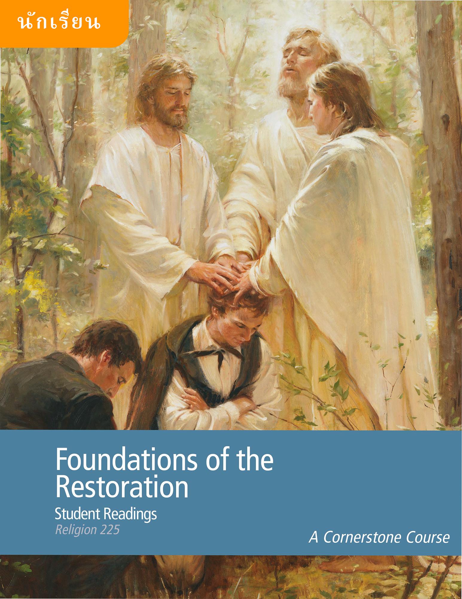 รากฐานของการฟื้นฟู สิ่งที่นักเรียนควรอ่าน (ศาสนา 225)