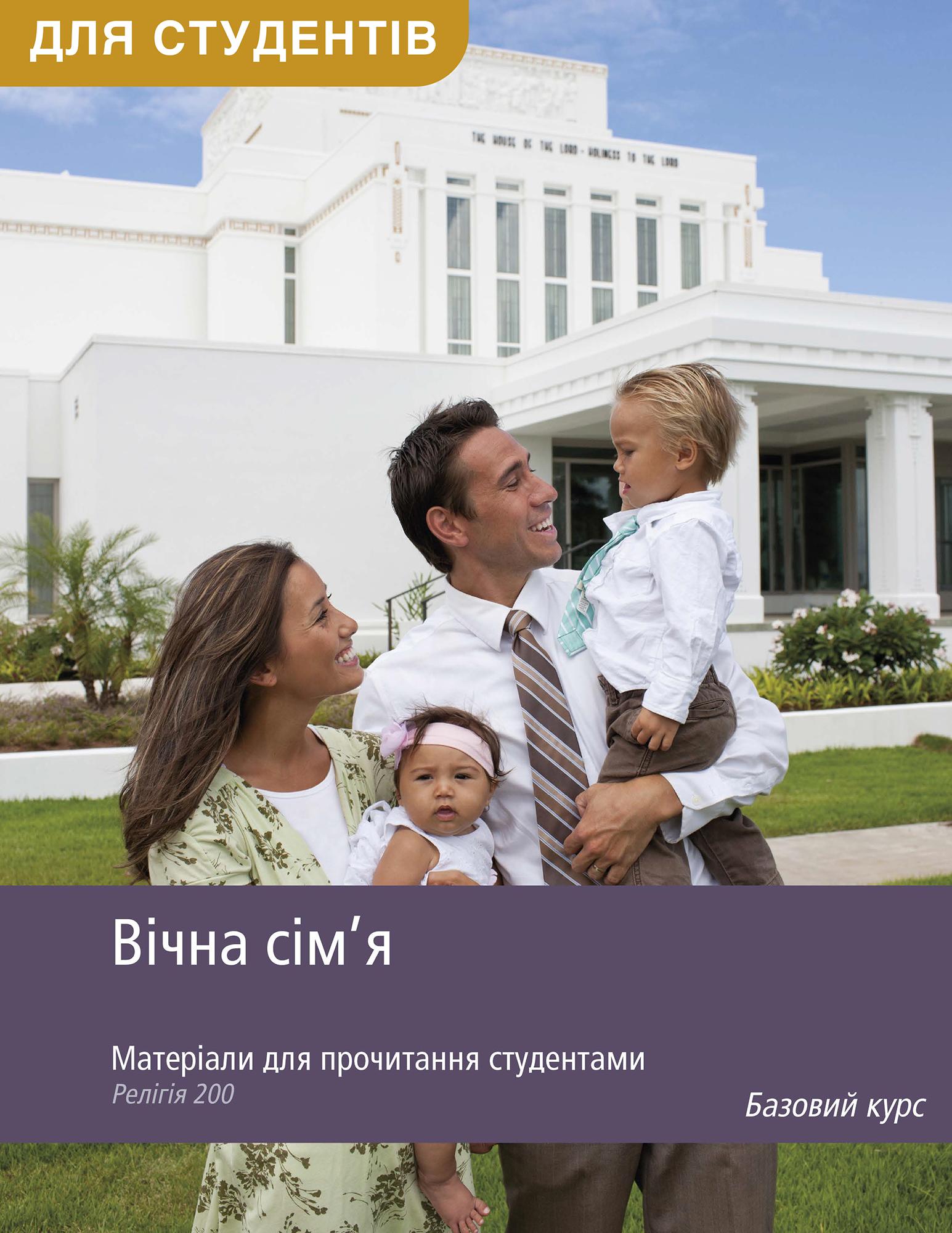 Вічна сім'я. Матеріали для прочитання студентами (Рел 200)