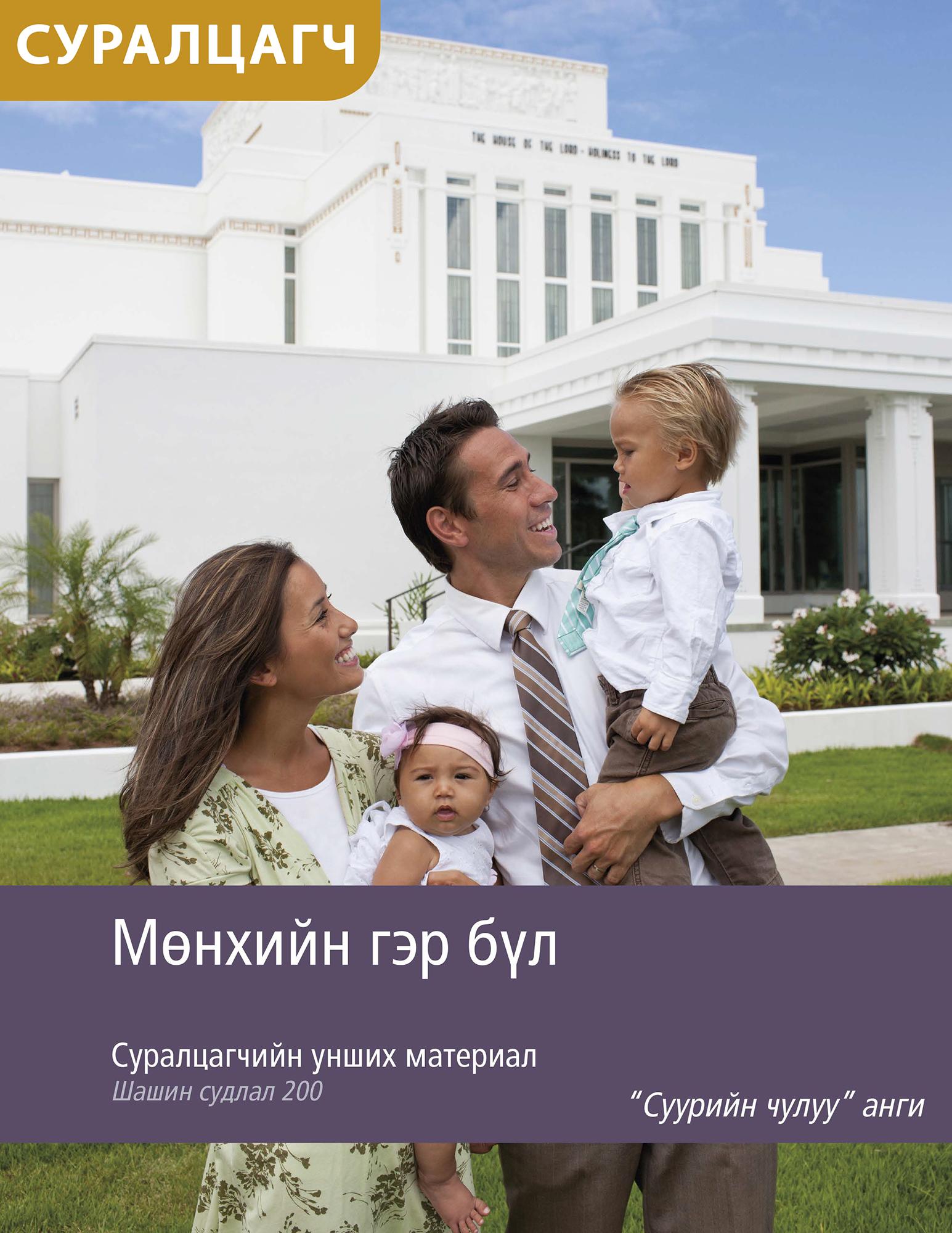 """""""Мөнхийн гэр бүл"""" cуралцагчийн унших материал (Шашин судлал 200)"""