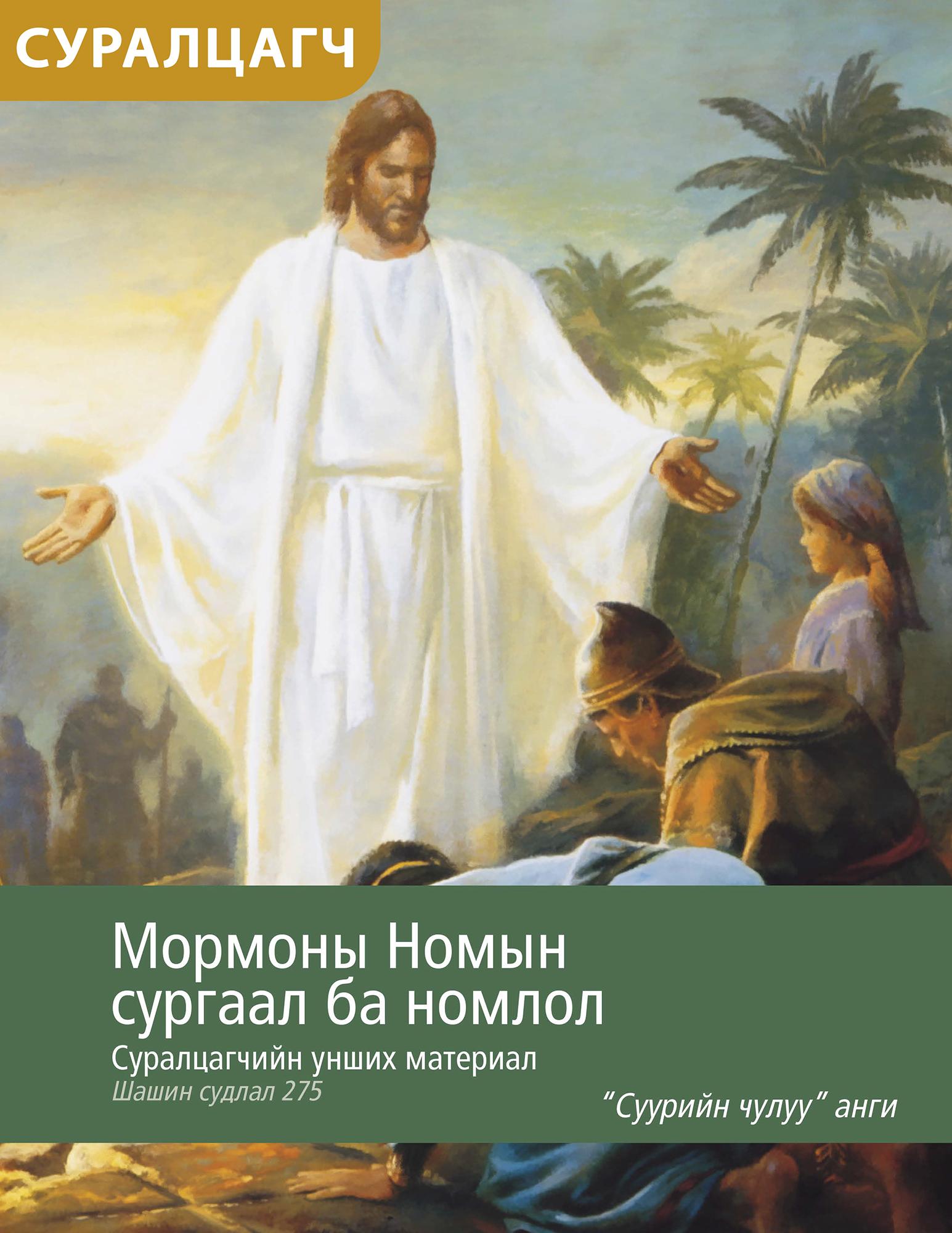 """""""Мормоны Номын сургаал ба номлол"""" cуралцагчийн унших материал (Шашин судлал 275)"""