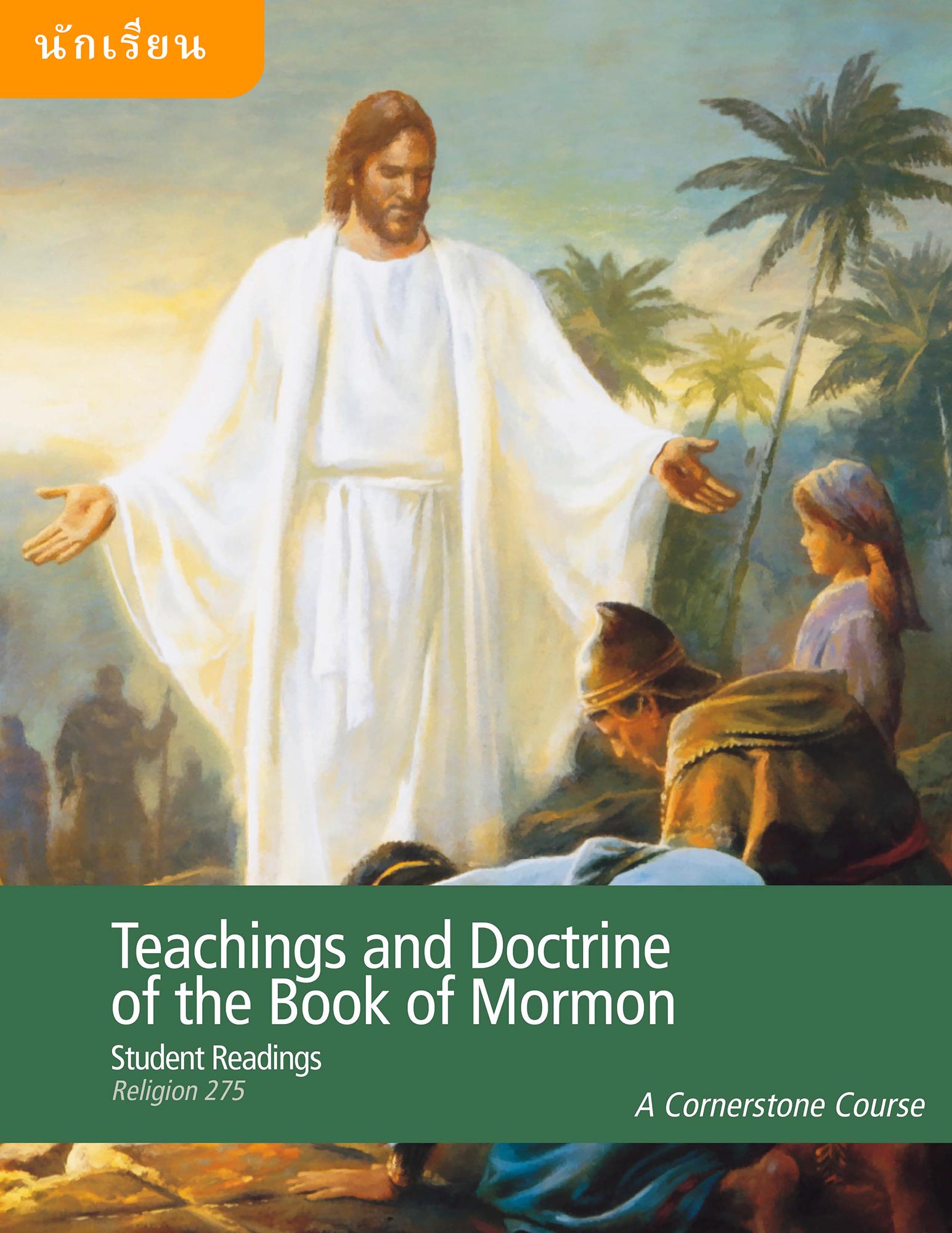 คำสอนและหลักคำสอนของพระคัมภีร์มอรมอน สิ่งที่นักเรียนควรอ่าน (ศาสนา 275)