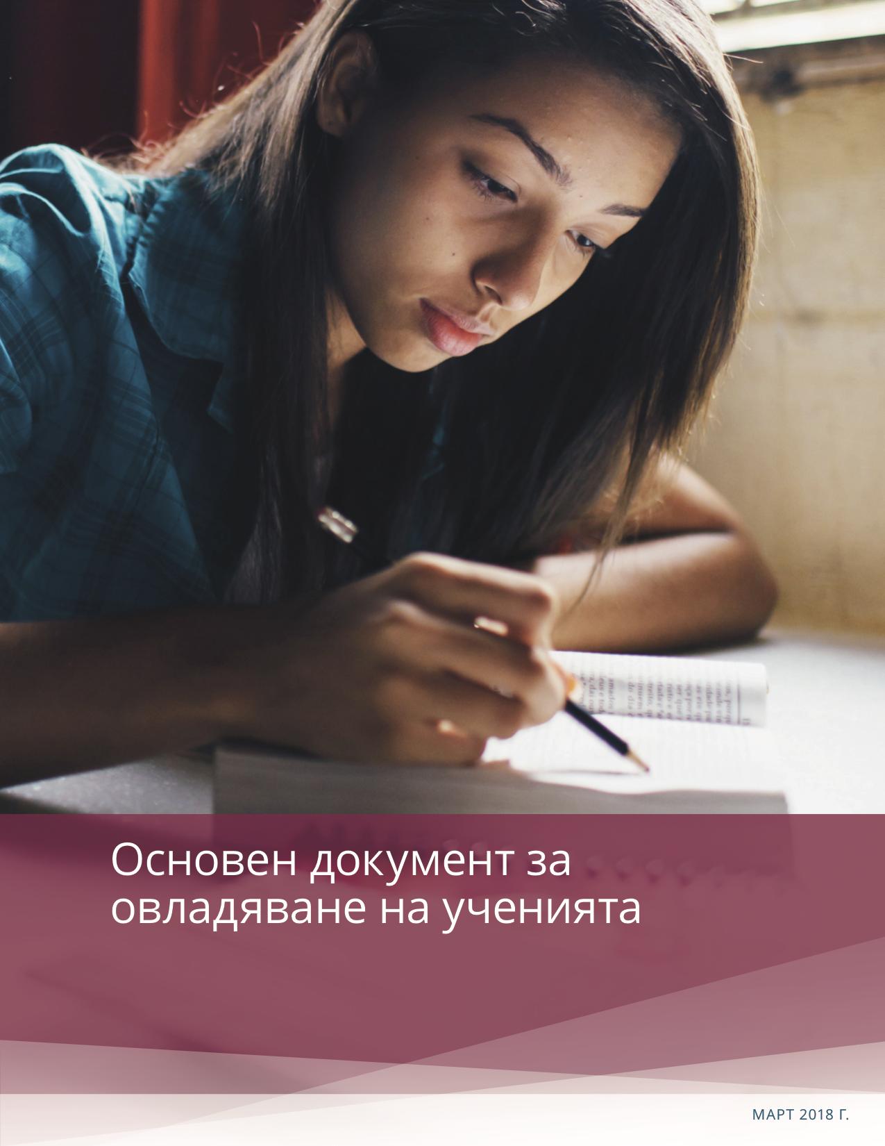 Корица на Основен документ за овладяване на ученията