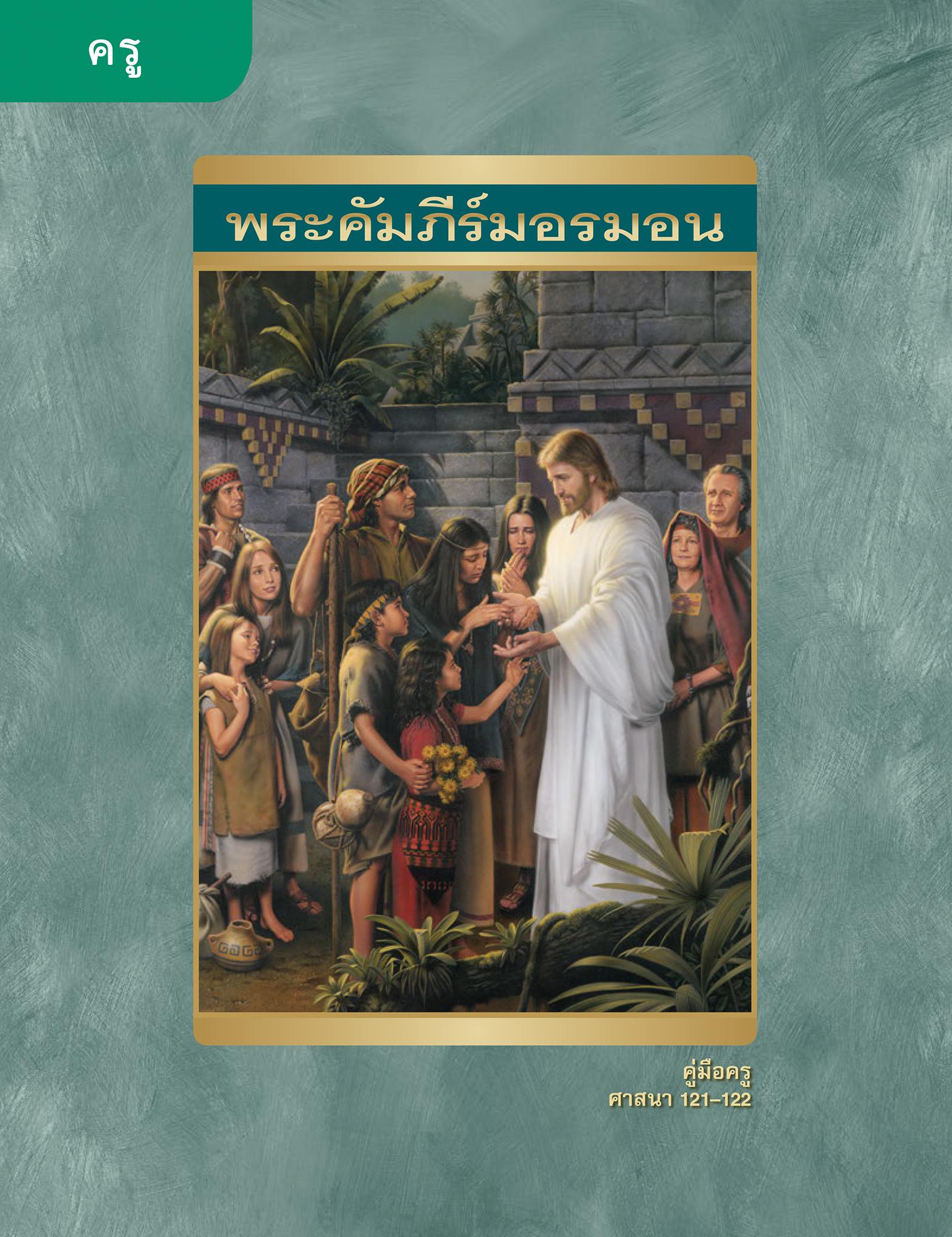 พระคัมภีร์มอรมอน คู่มือครู (ศาสนา 121–122)