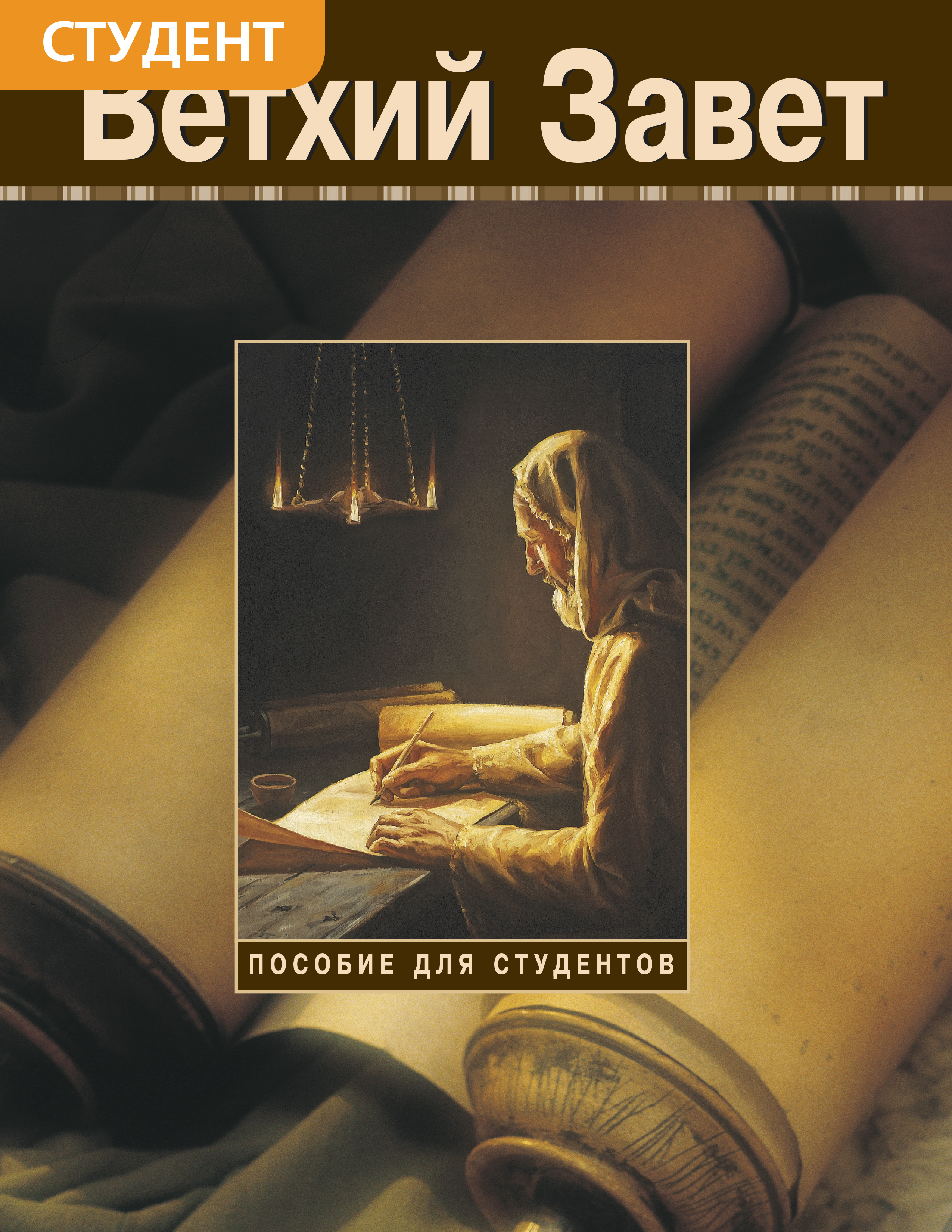 Учебное пособие для студентов семинарии по изучению Ветхого Завета