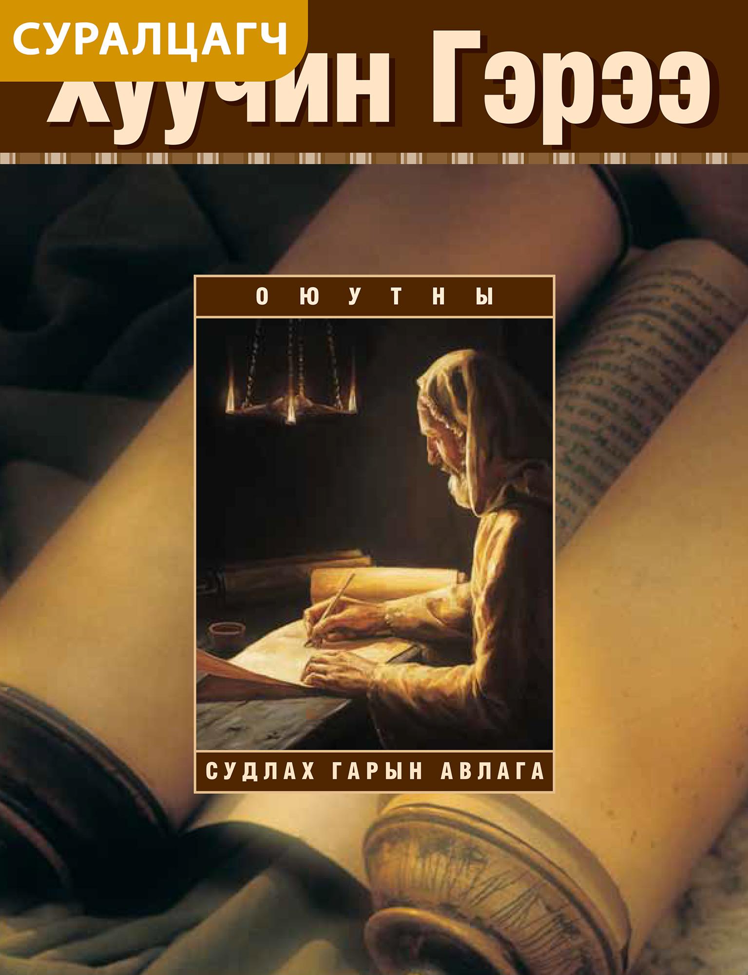 Хуучин Гэрээний cуралцагчийн судлах гарын авлага